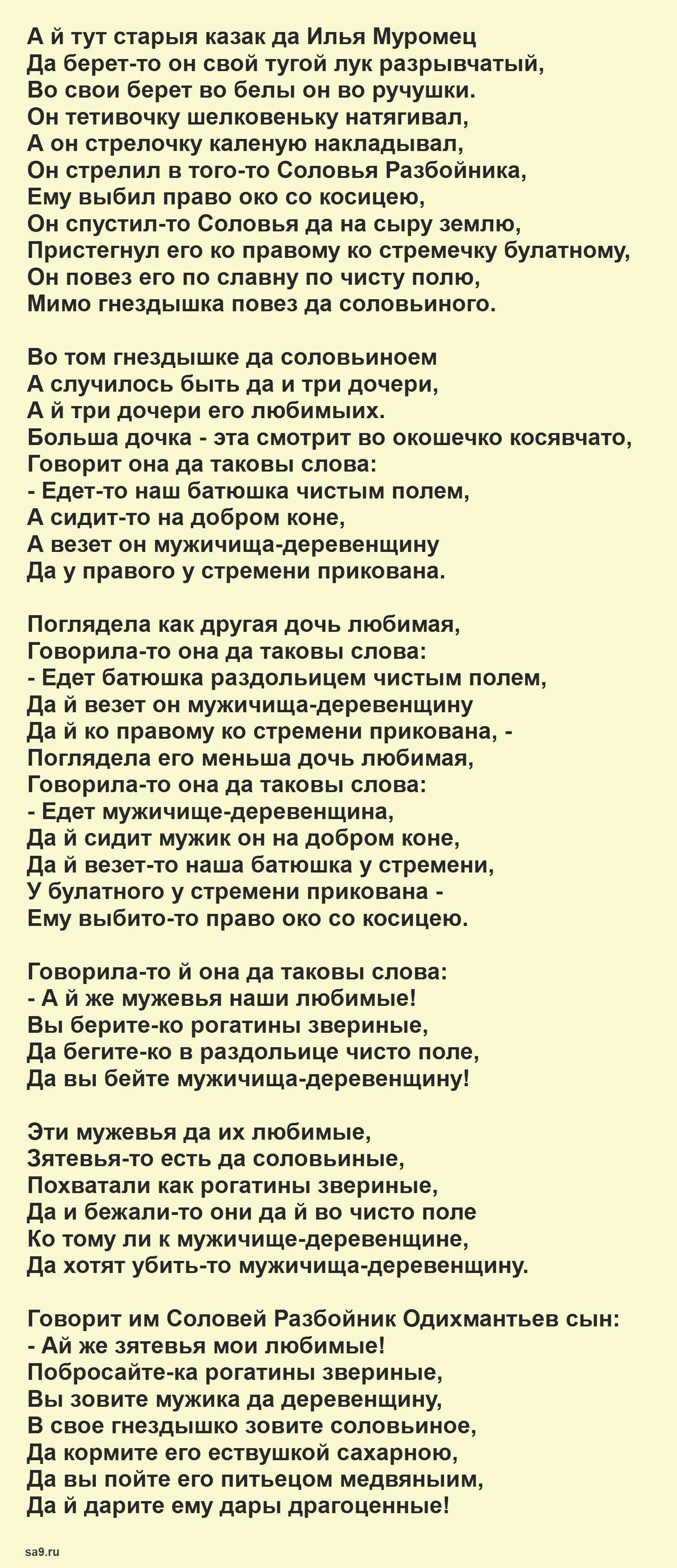 Читать былину - Илья Муромец и Соловей Разбойник, полностью