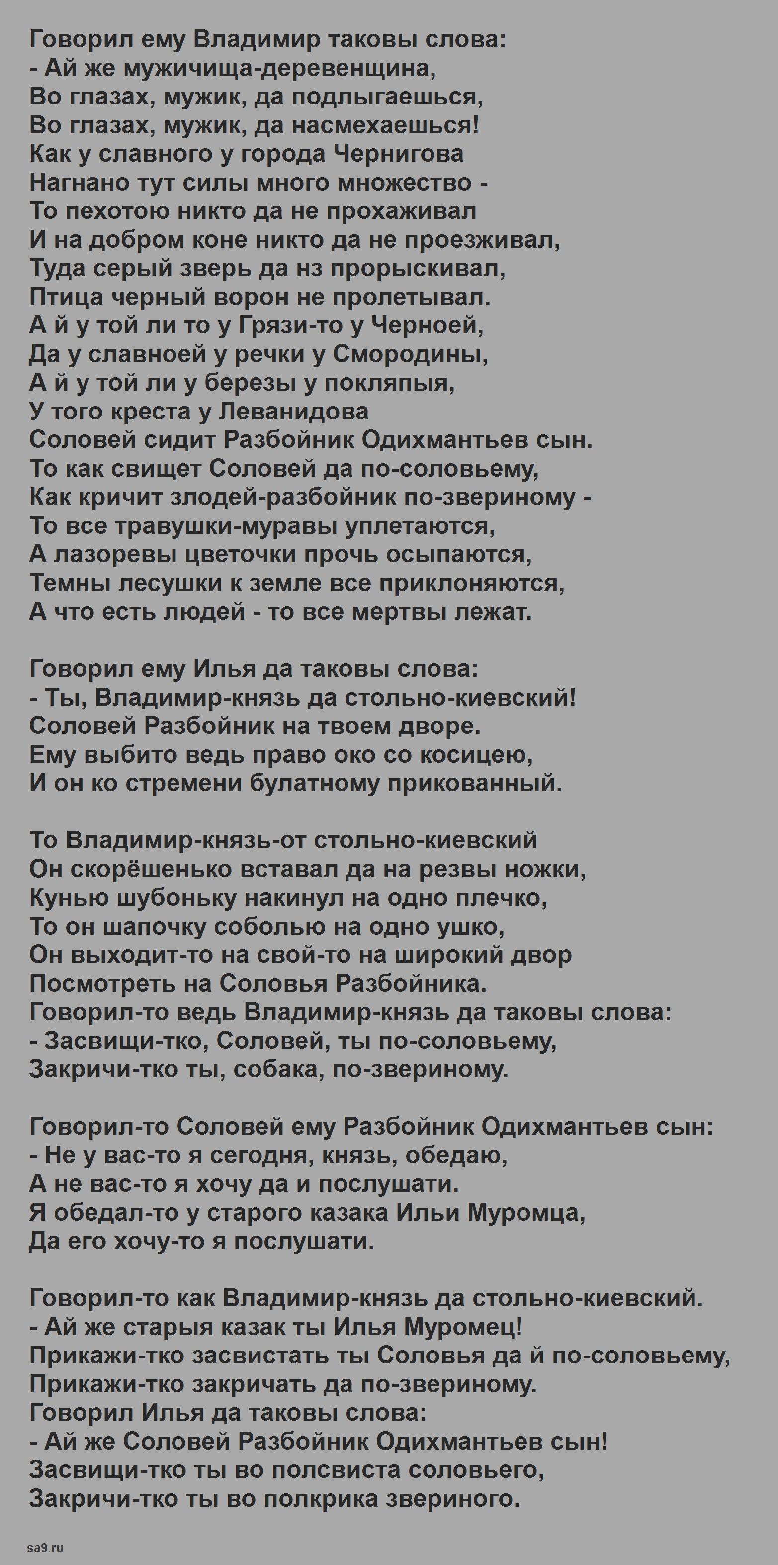 Читать былину - Илья Муромец и Соловей Разбойник, полностью бесплатно
