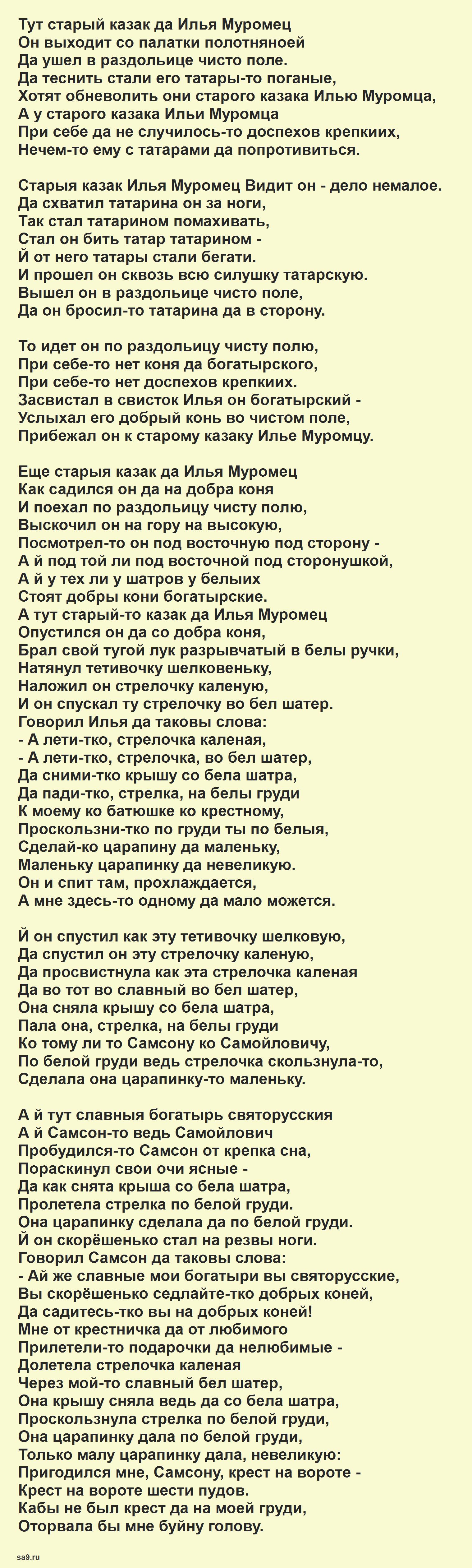 Читать былину - Илья Муромец и Калин царь, полностью