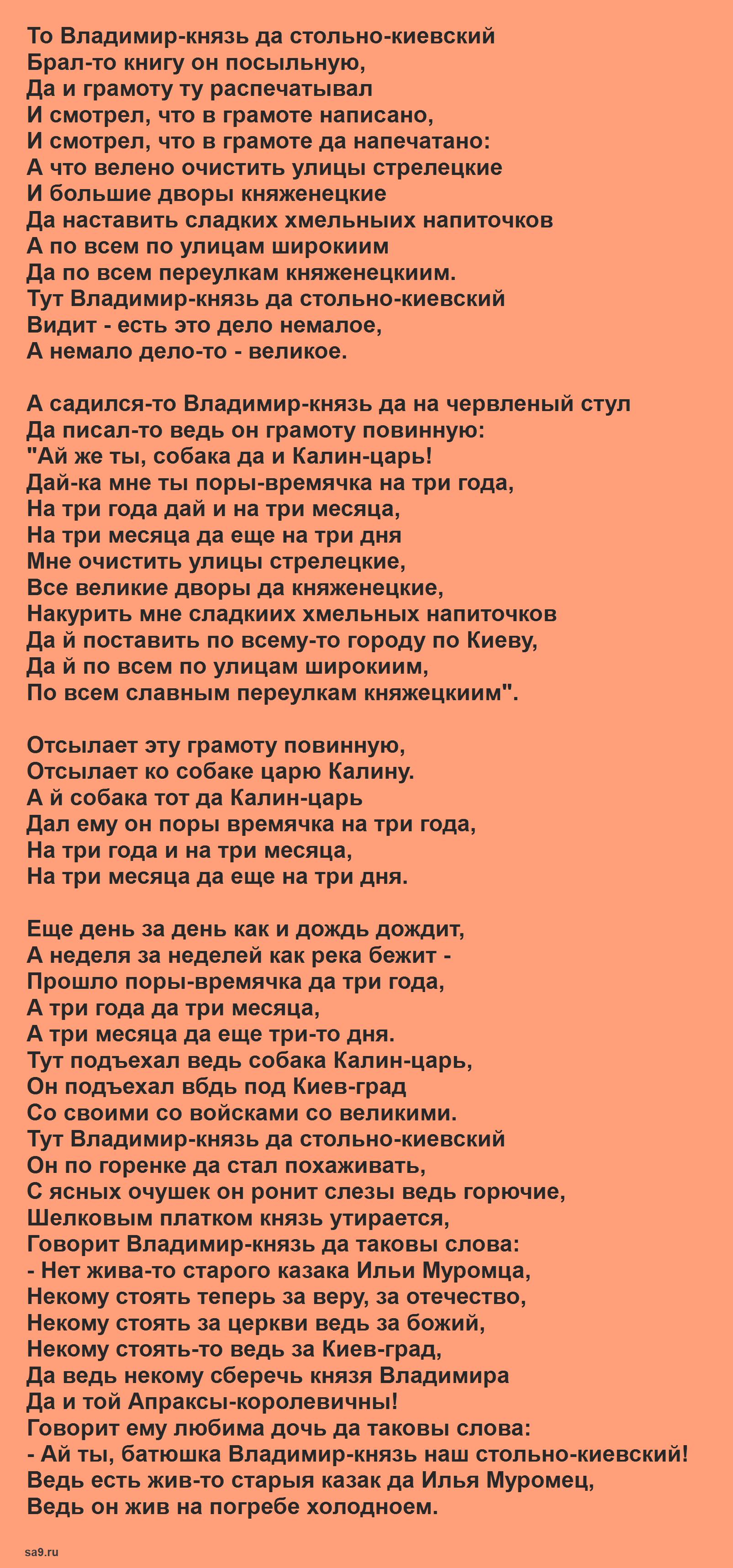 Читать былину - Илья Муромец и Калин царь
