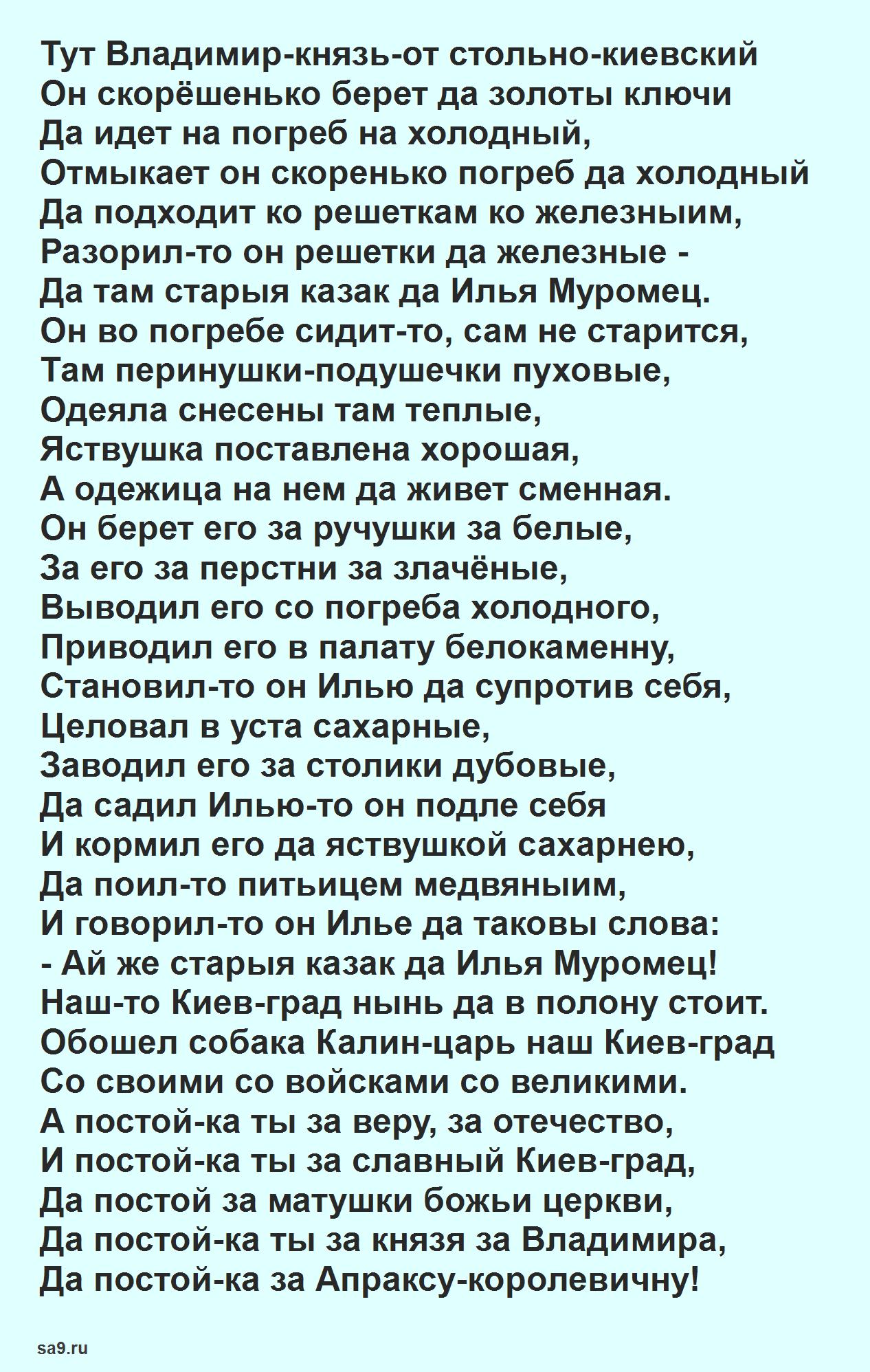 Былина - Илья Муромец и Калин царь