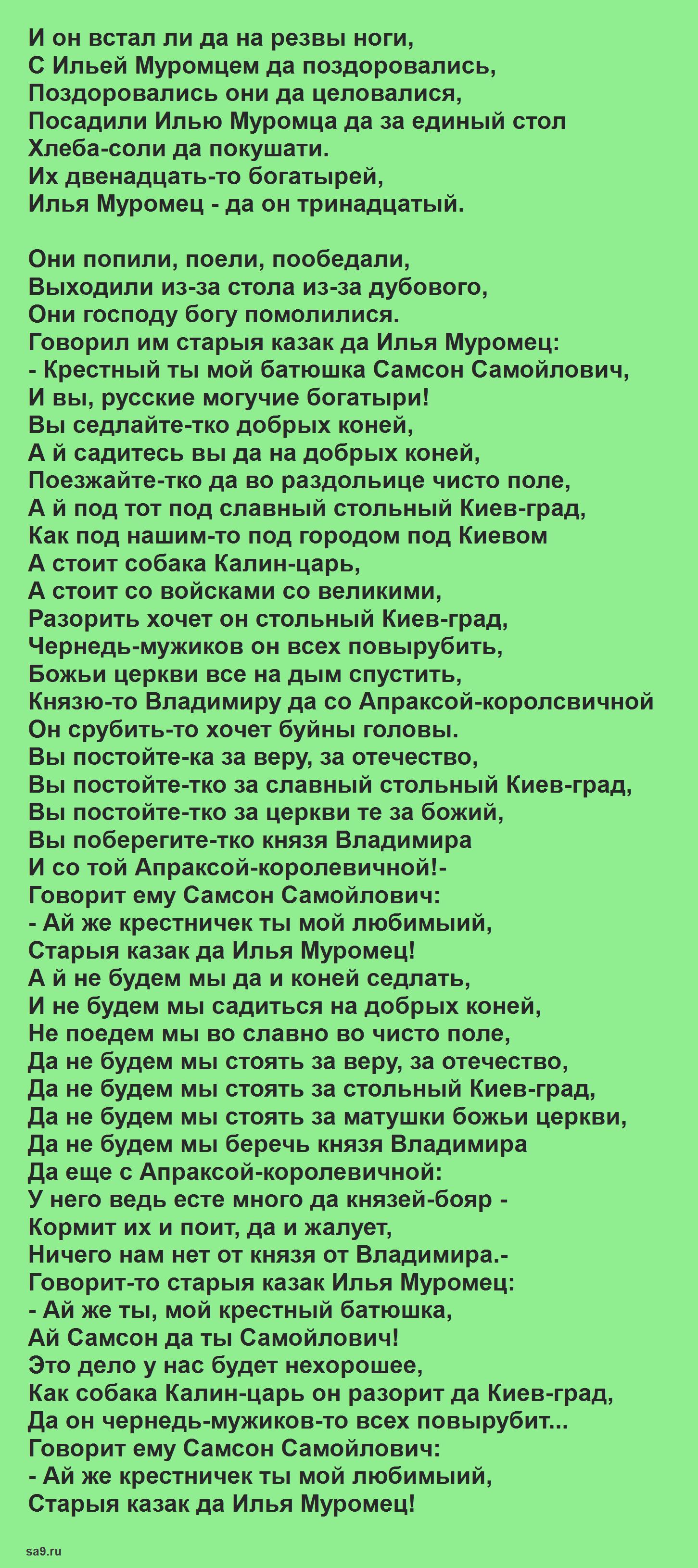 Читать былину - Илья Муромец и Калин царь, полностью бесплатно