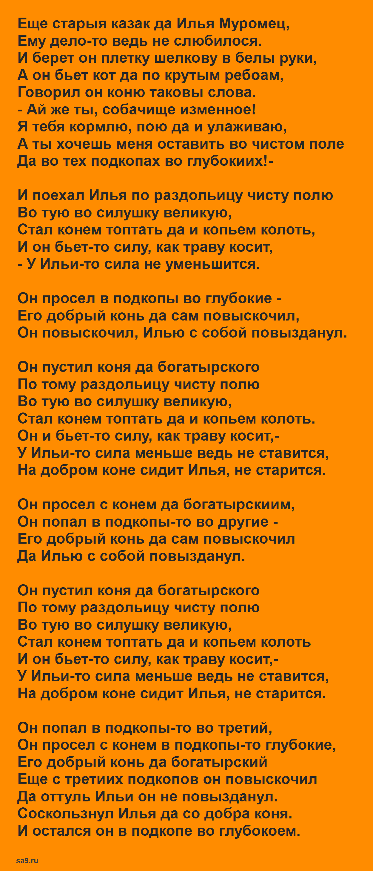 Читаем русскую народную былину - Илья Муромец и Калин царь