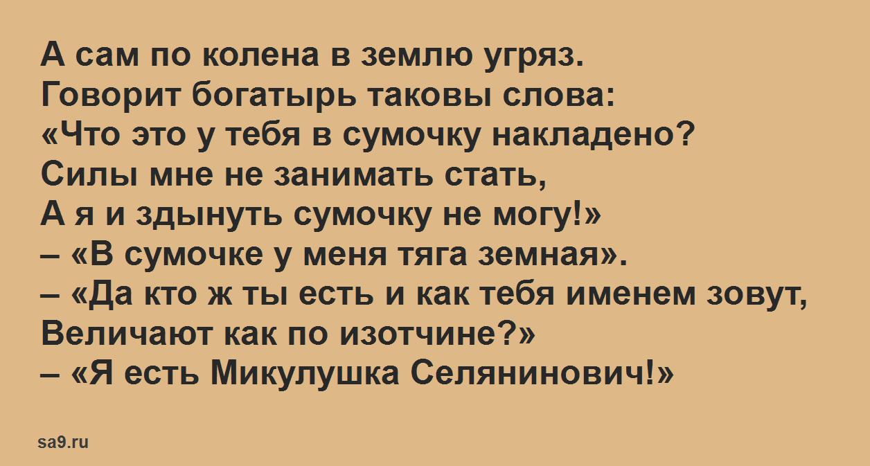 Былина русская народная - Святогор и тяга земная