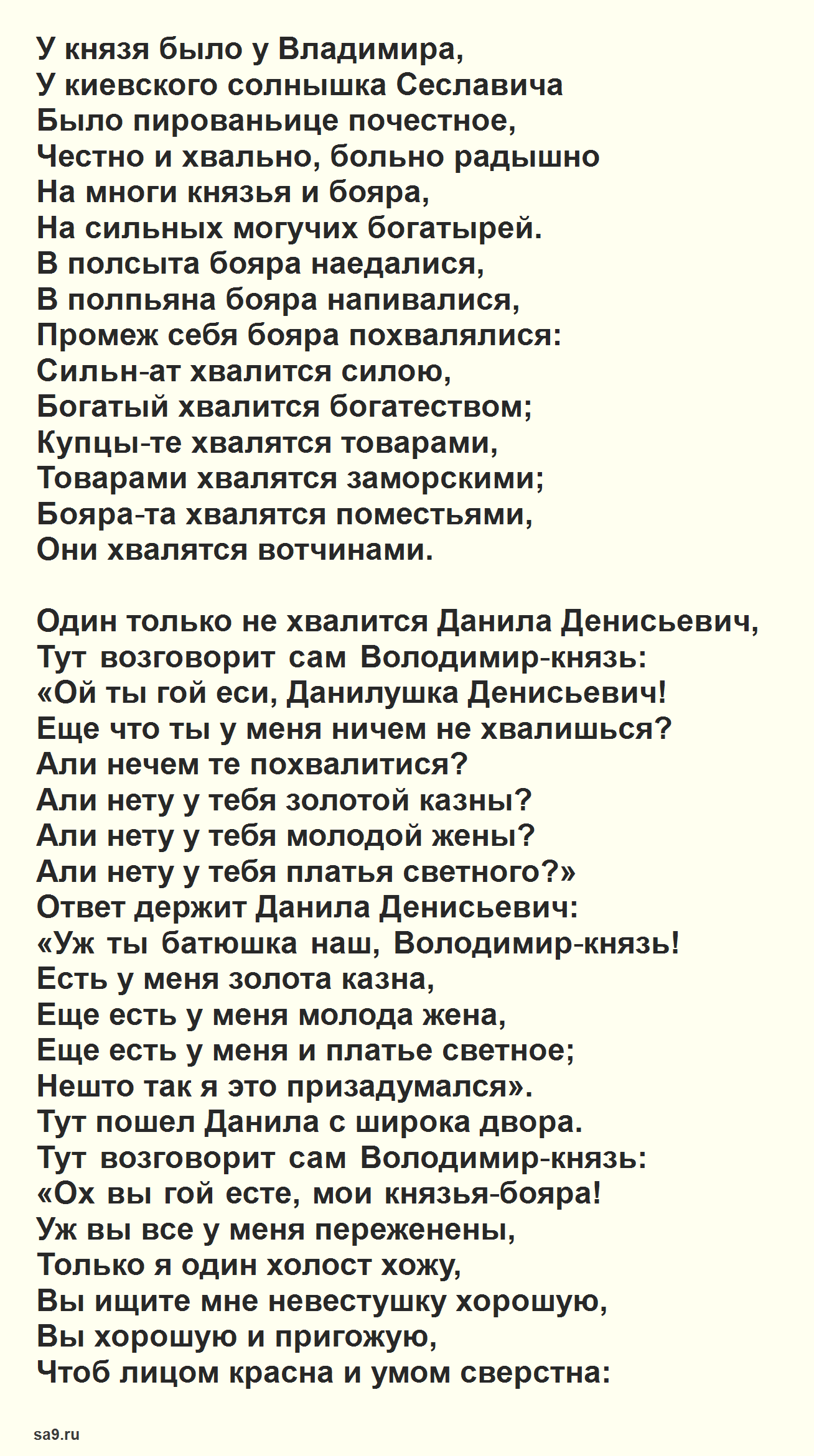 Былина - Данило Ловчанин