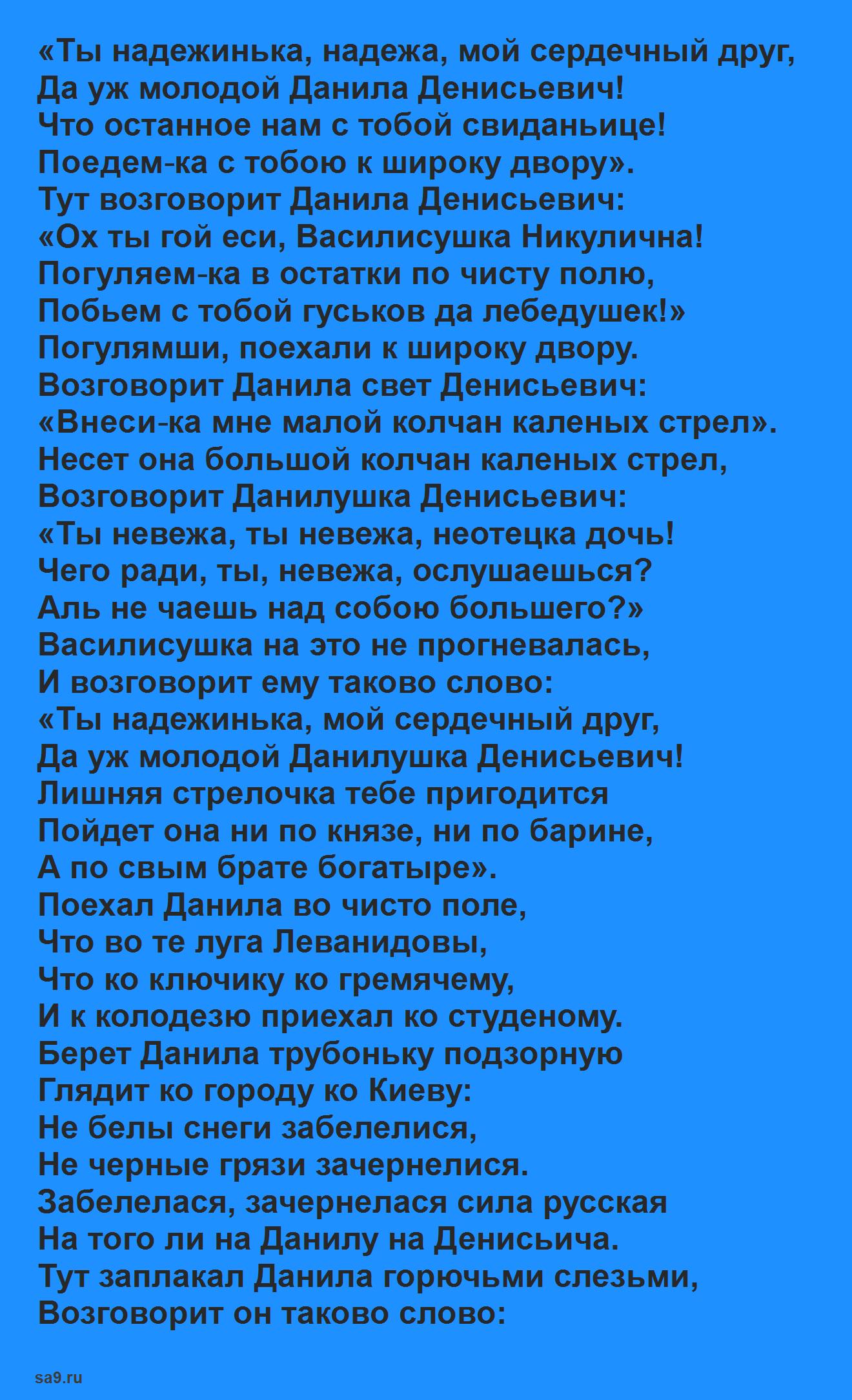 Читать русскую народную былину - Данило Ловчанин