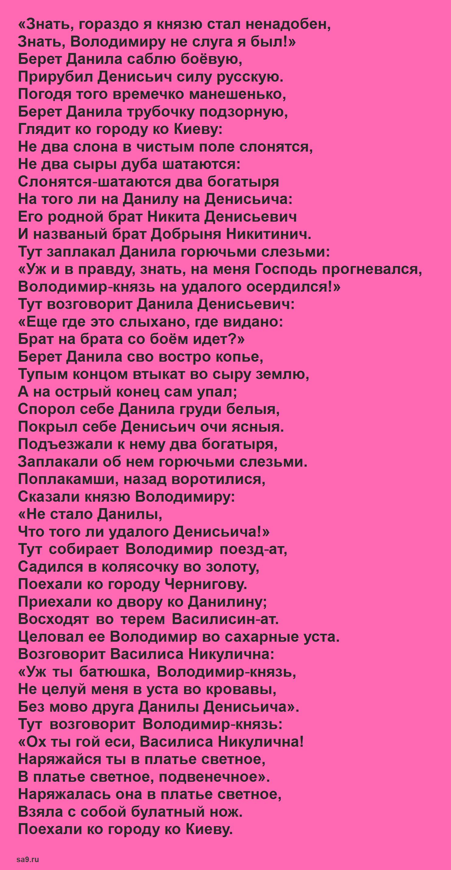 Читать былину - Данило Ловчанин