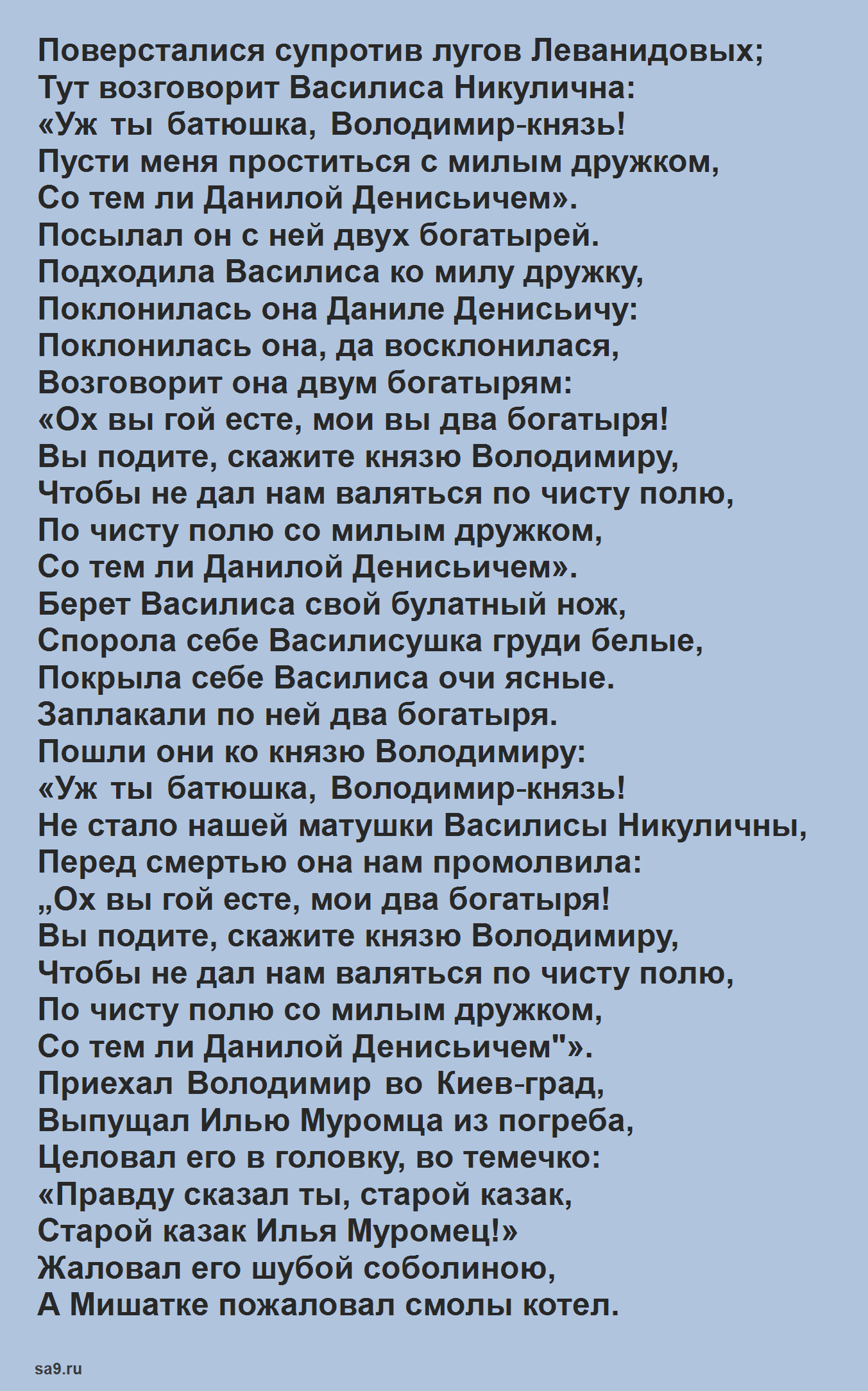Читать былину - Данило Ловчанин, полностью