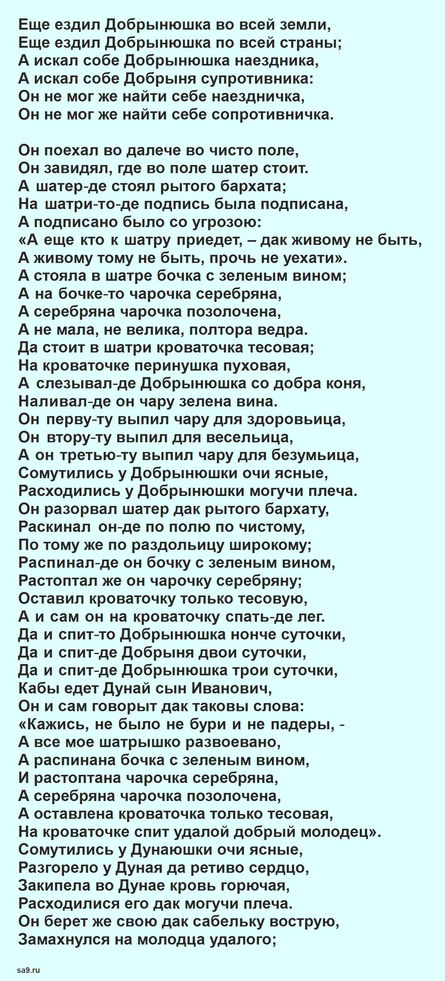 Былина - Бой Дуная и Добрыни
