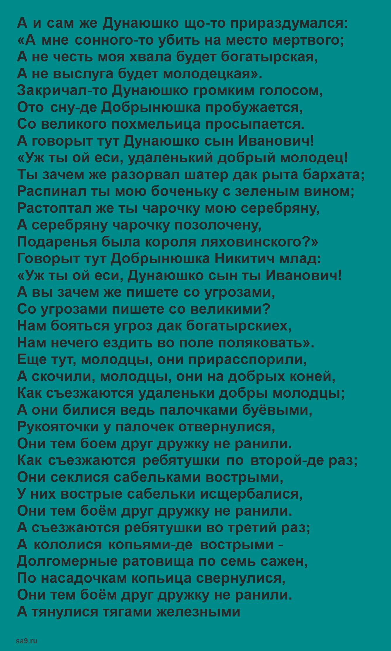 Читать былину - Бой Дуная и Добрыни