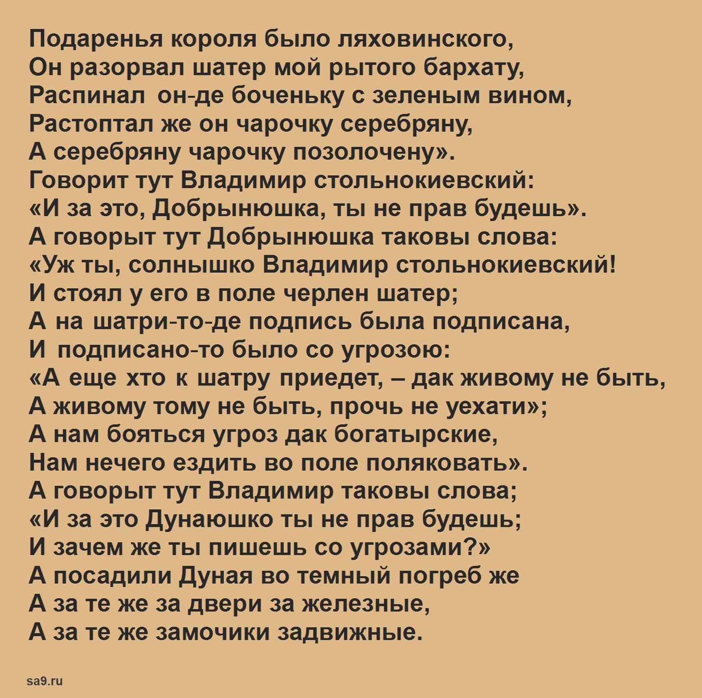 Читать былину - Бой Дуная и Добрыни, полностью