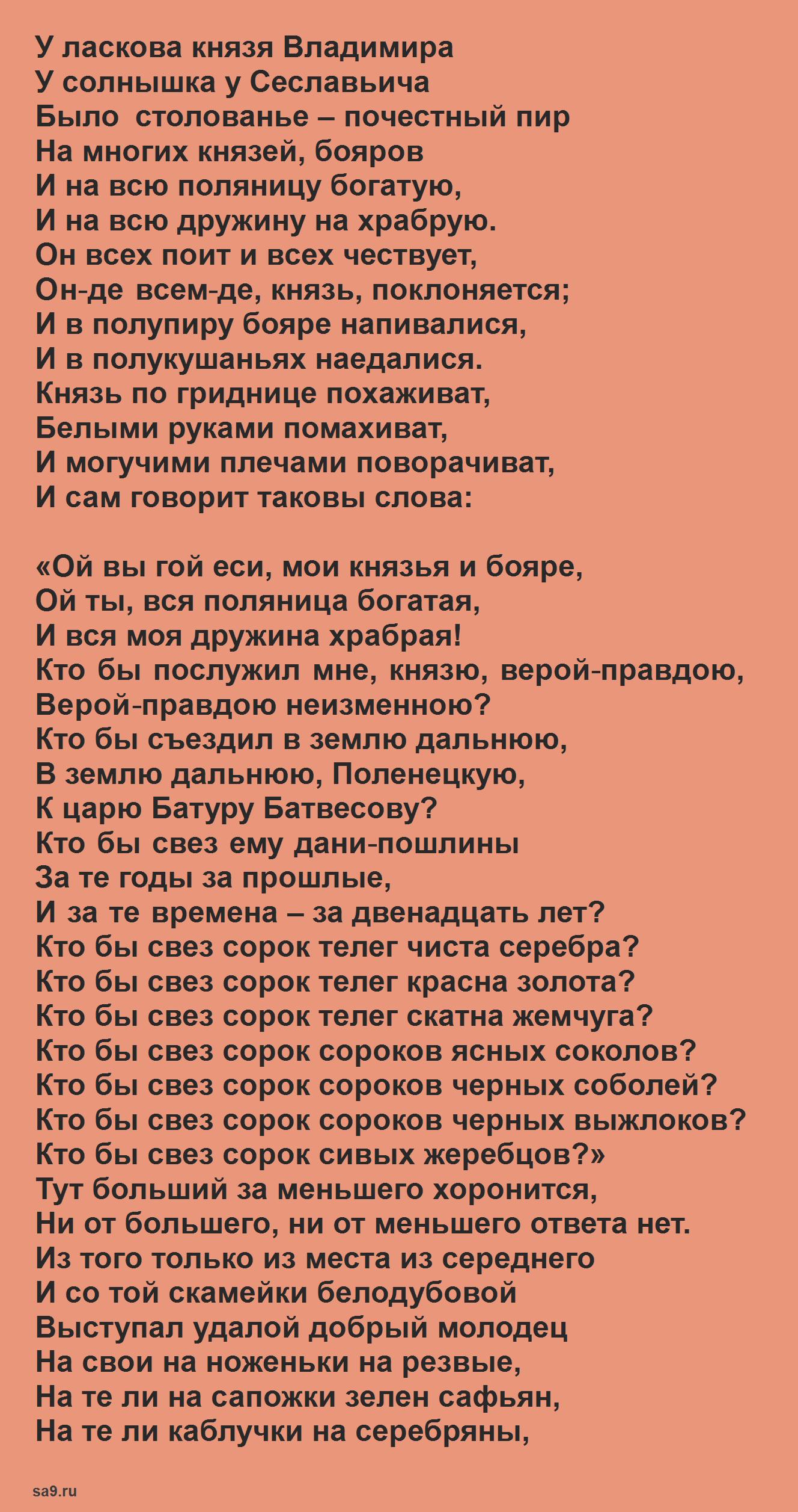 Былина - Добрыня и Василий Казимирович