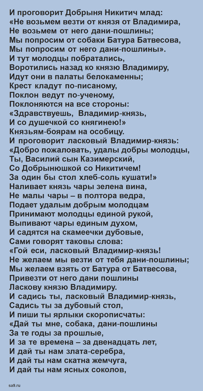 Читаем былину - Добрыня и Василий Казимирович, полностью бесплатно