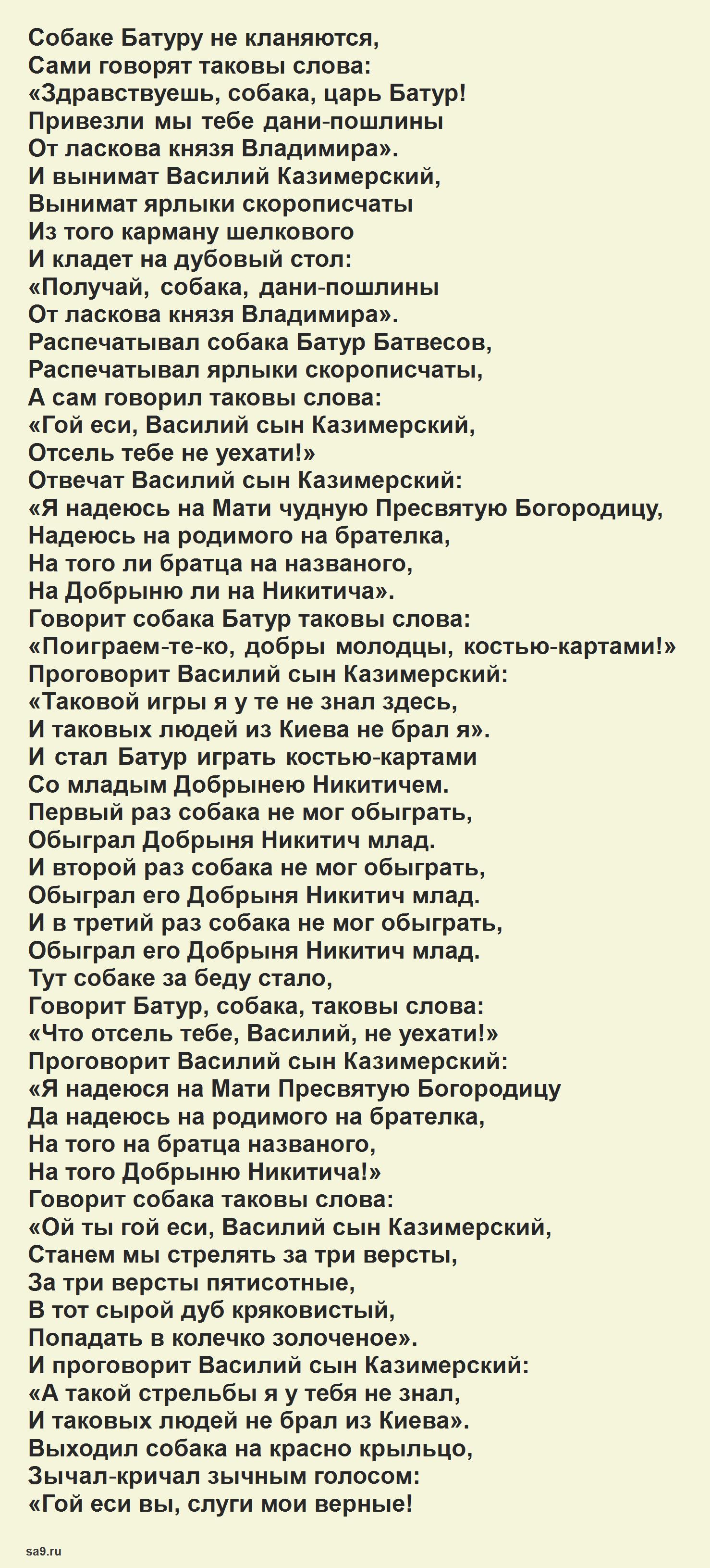 Читаем русскую народную былину - Добрыня и Василий Казимирович, полностью