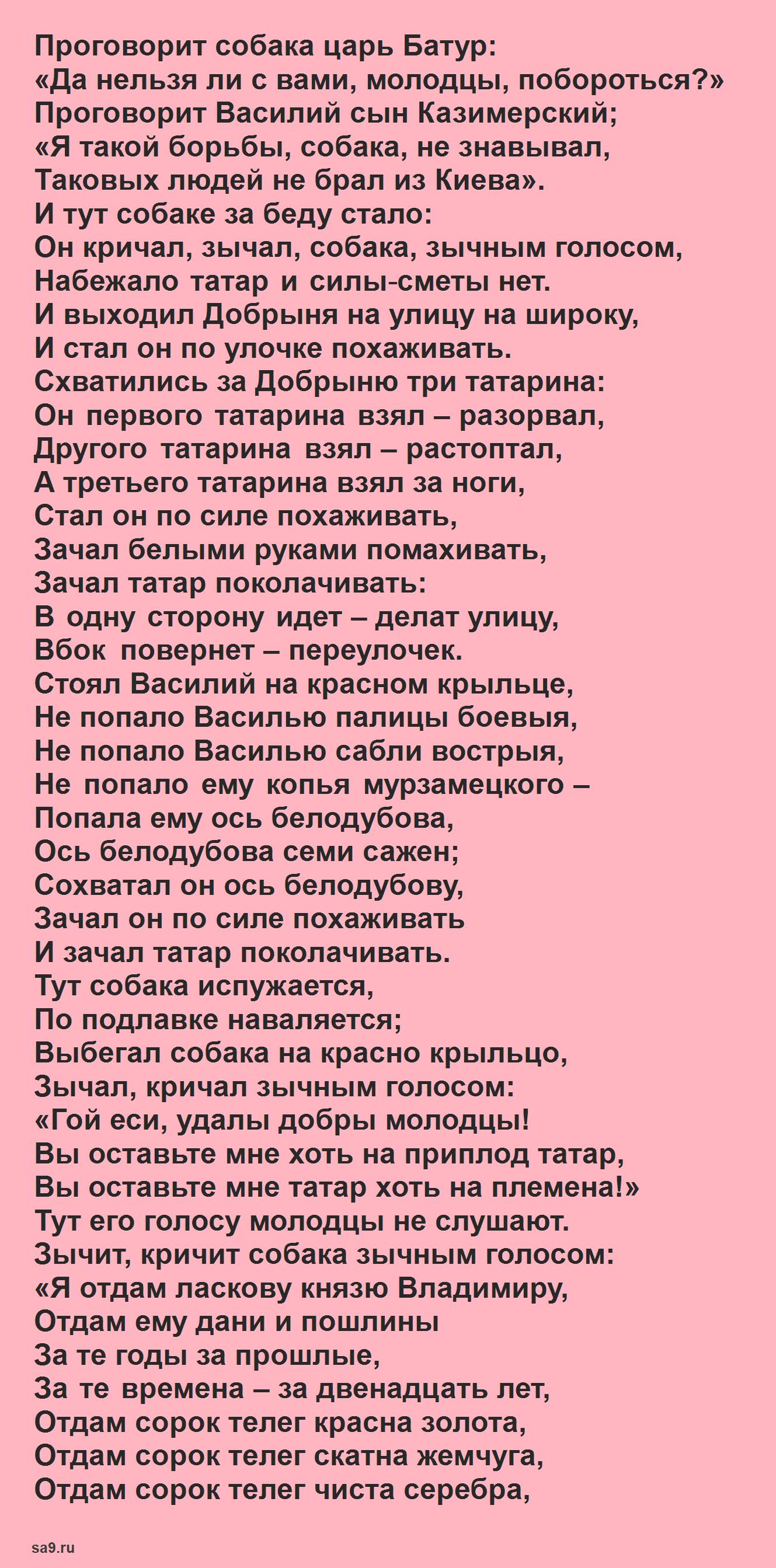 Читаем былину - Добрыня и Василий Казимирович, полностью