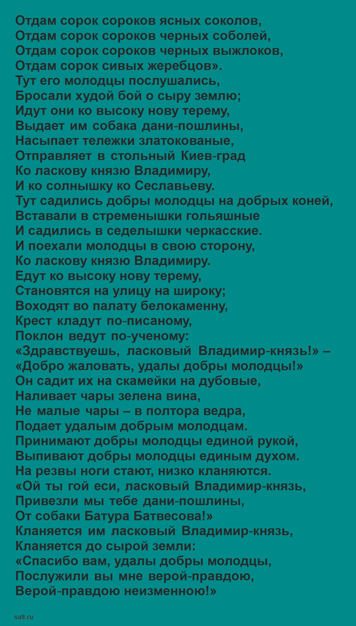 Читать былину - Добрыня и Василий Казимирович