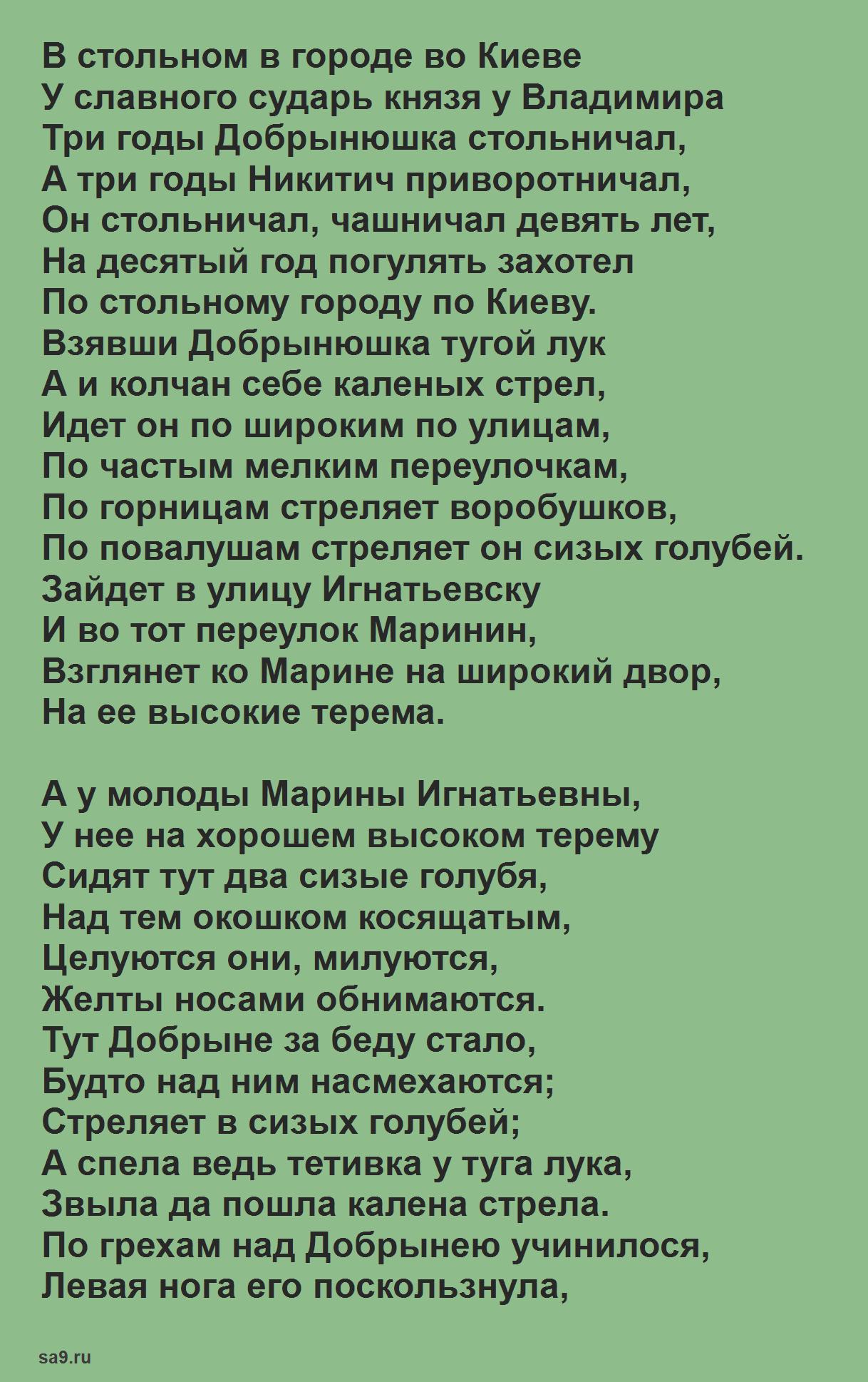 Былина - Добрыня и Маринка