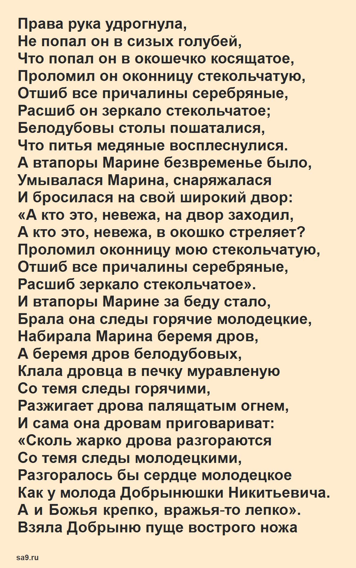 Читаем былину - Добрыня и Маринка