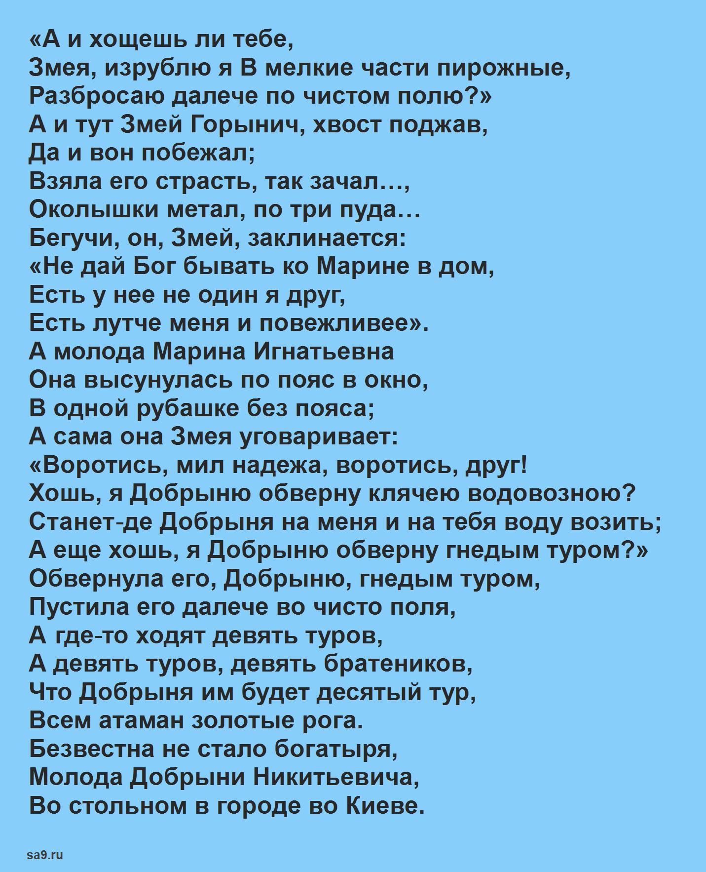 Читаем русскую народную былину - Добрыня и Маринка
