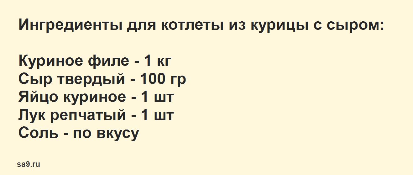 Ингредиенты для котлет из курицы с сыром
