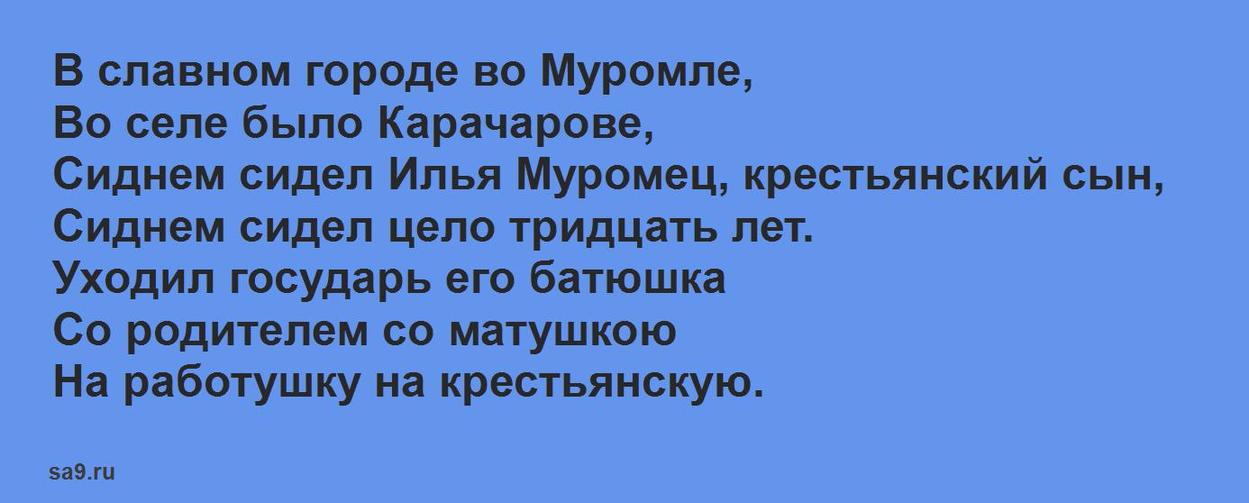 Былина - Исцеление Ильи Муромца