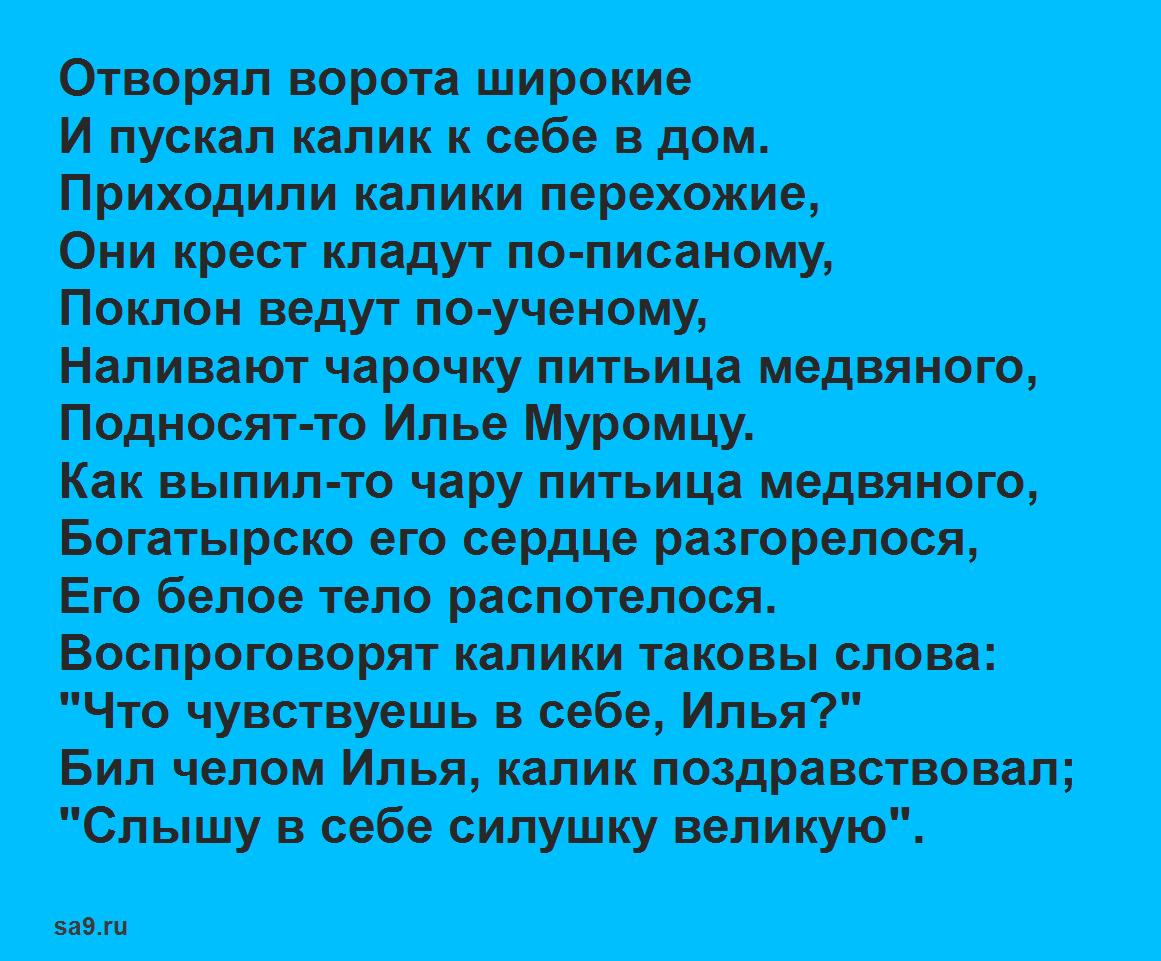 Читаем русскую народную былину - Исцеление Ильи Муромца
