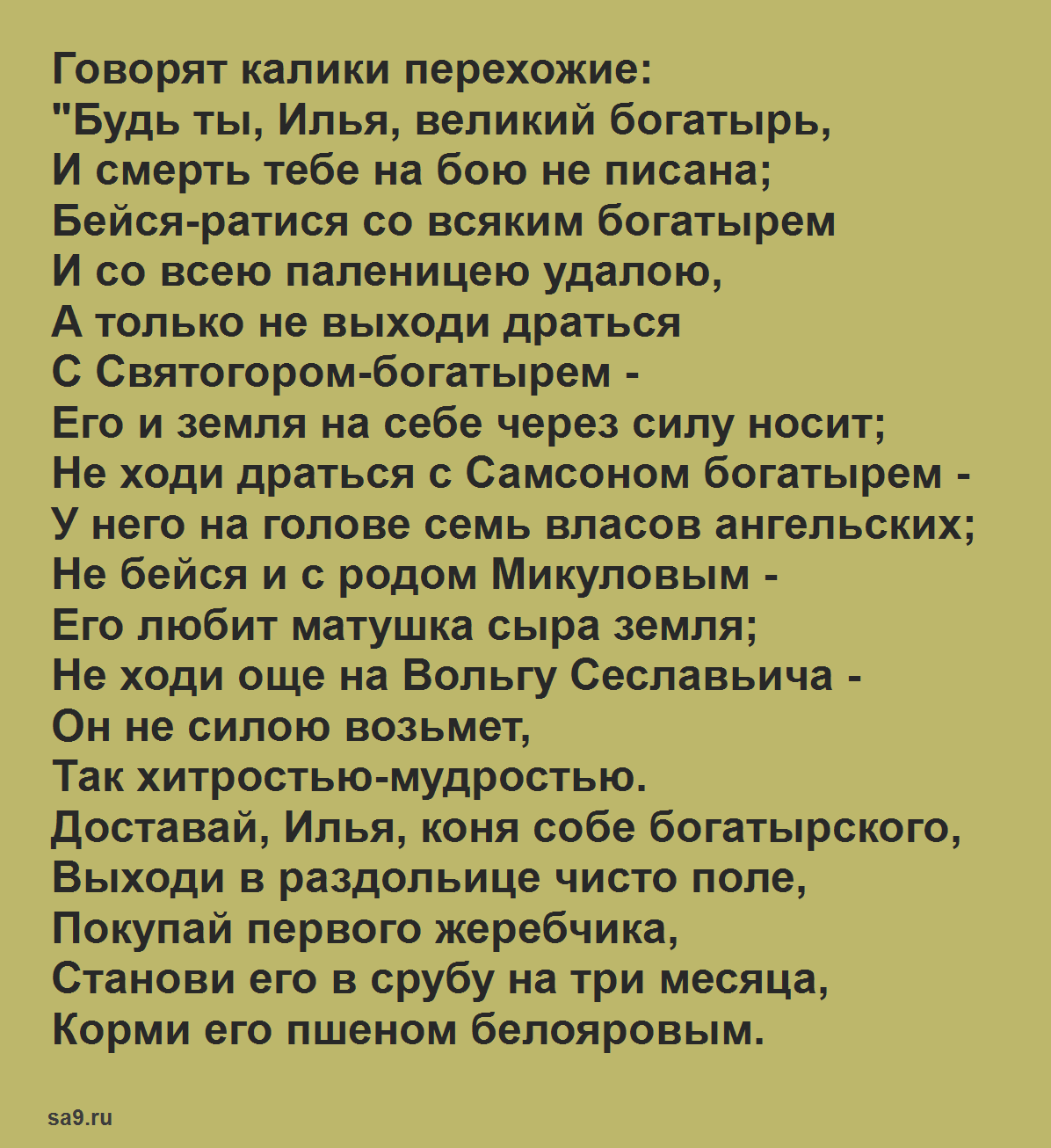 Читать былину - Исцеление Ильи Муромца, полностью бесплатно