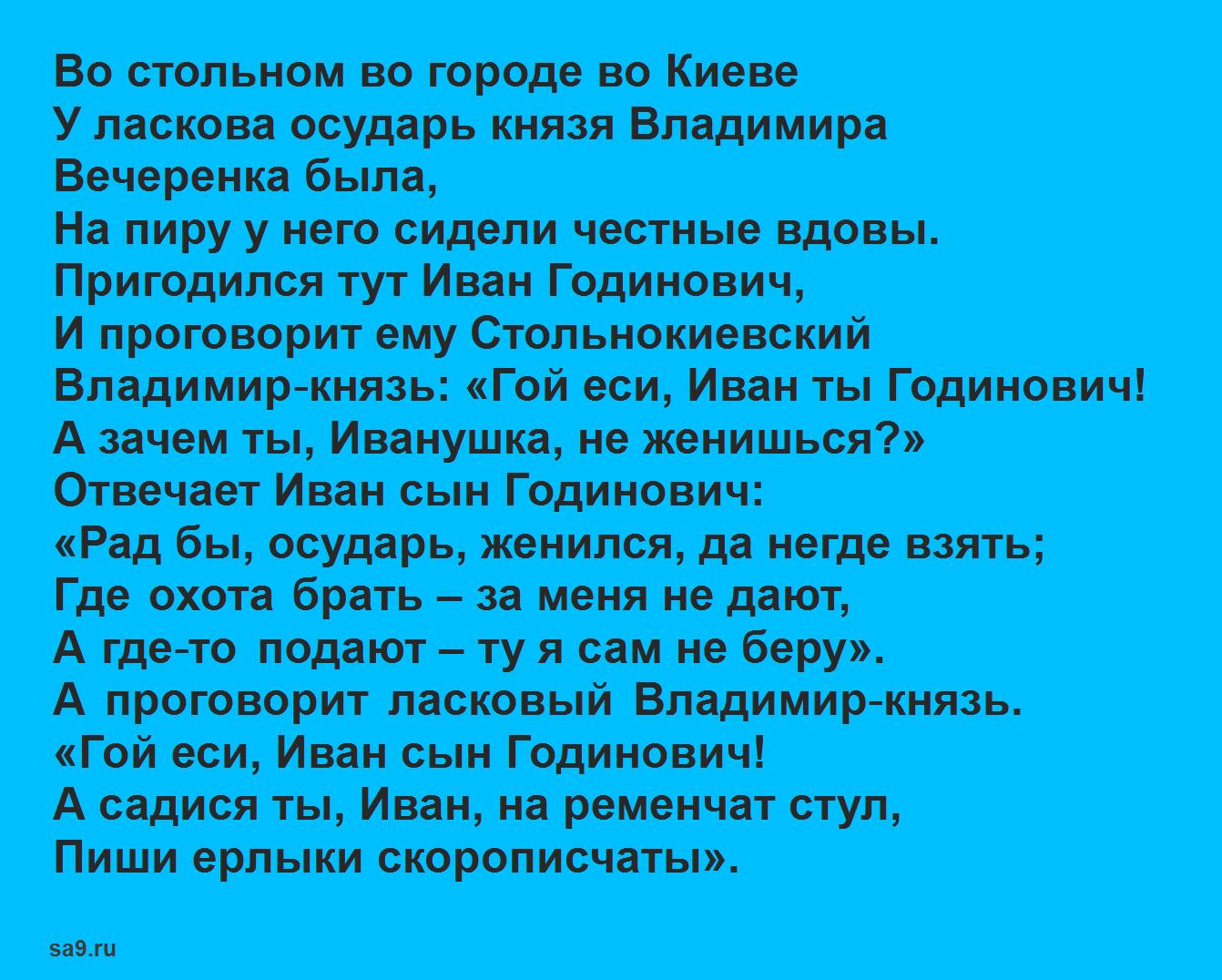 Былина - Иван Годинович