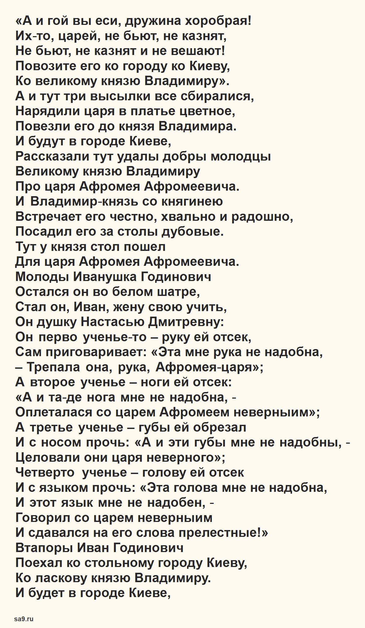 Читать былину - Иван Годинович