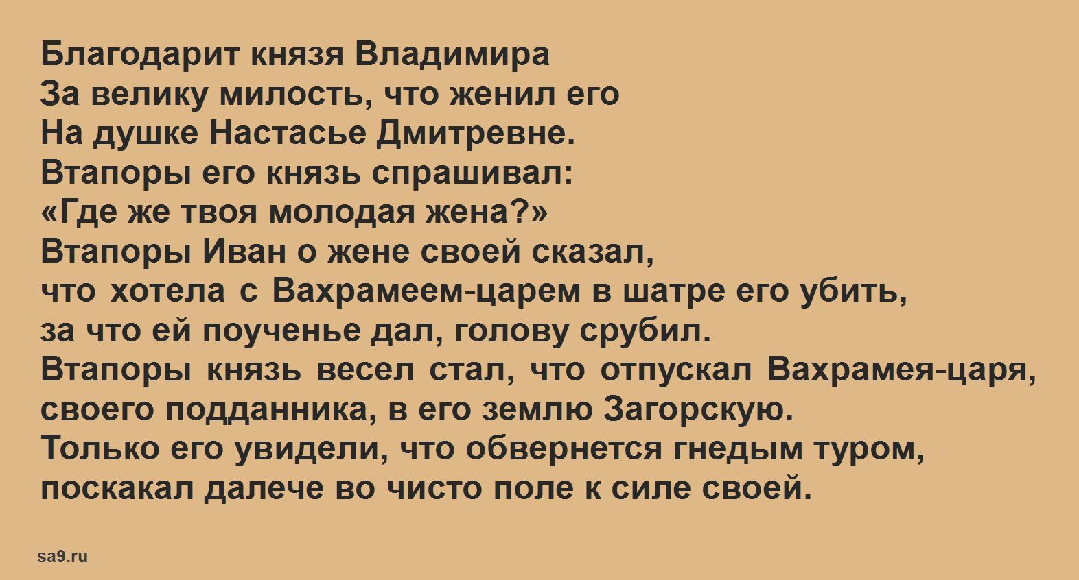 Читать русскую народную былину - Иван Годинович