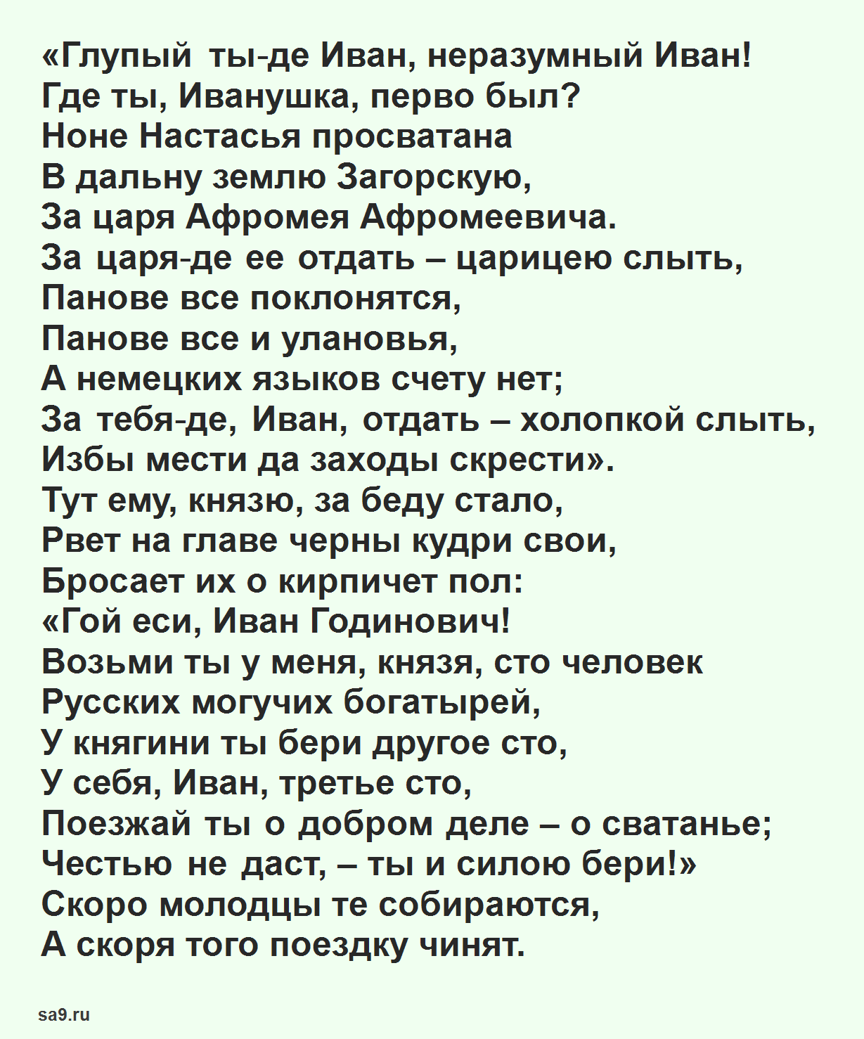 Читать русскую народную былину - Иван Годинович, полностью