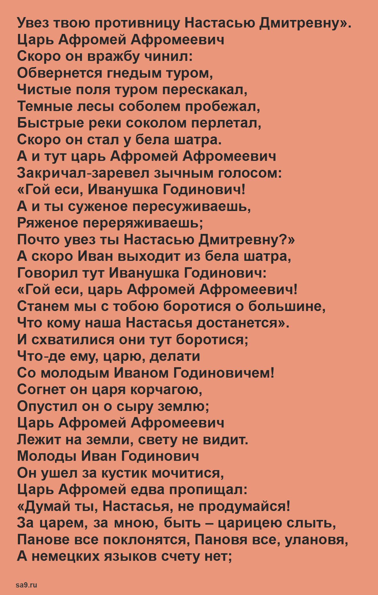 Читать былину - Иван Годинович, полностью бесплатно