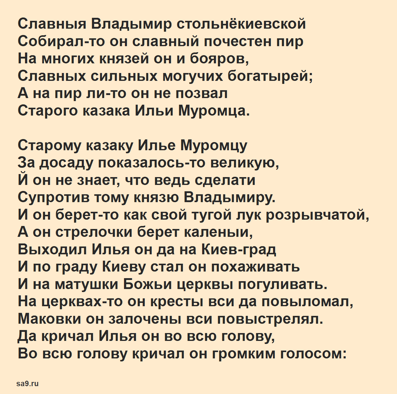 Былина - Илья Муромец и голи кабацкие