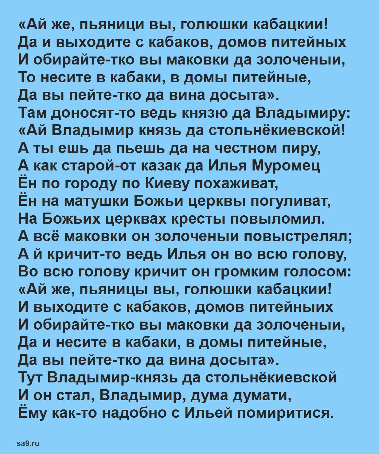 Читать былину - Илья Муромец и голи кабацкие