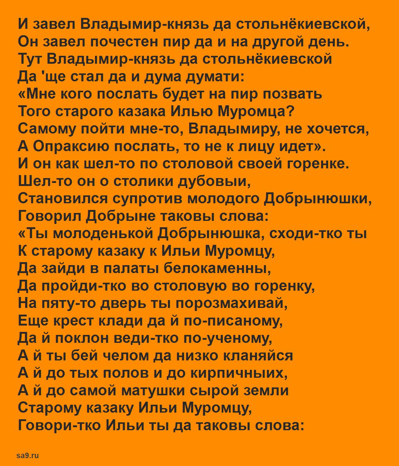 Читать былину - Илья Муромец и голи кабацкие, полностью