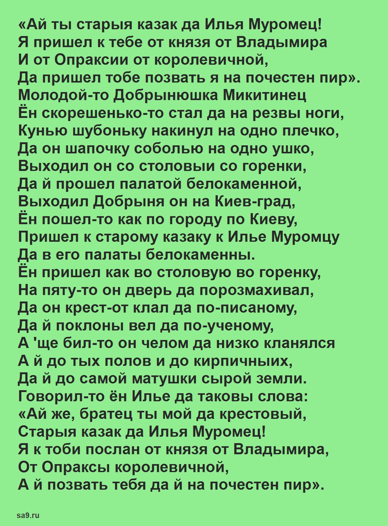 Читать русскую народную былину - Илья Муромец и голи кабацкие
