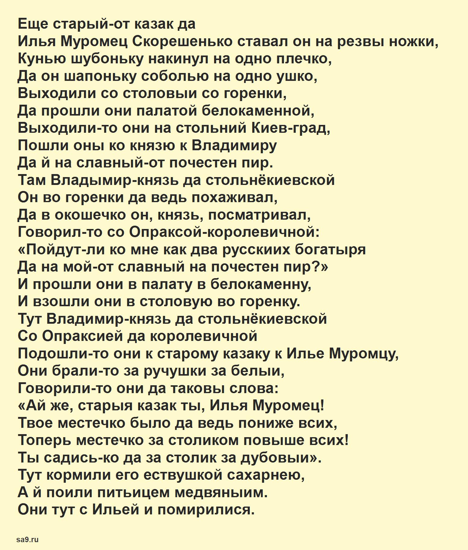 Читать былину - Илья Муромец и голи кабацкие, полностью бесплатно