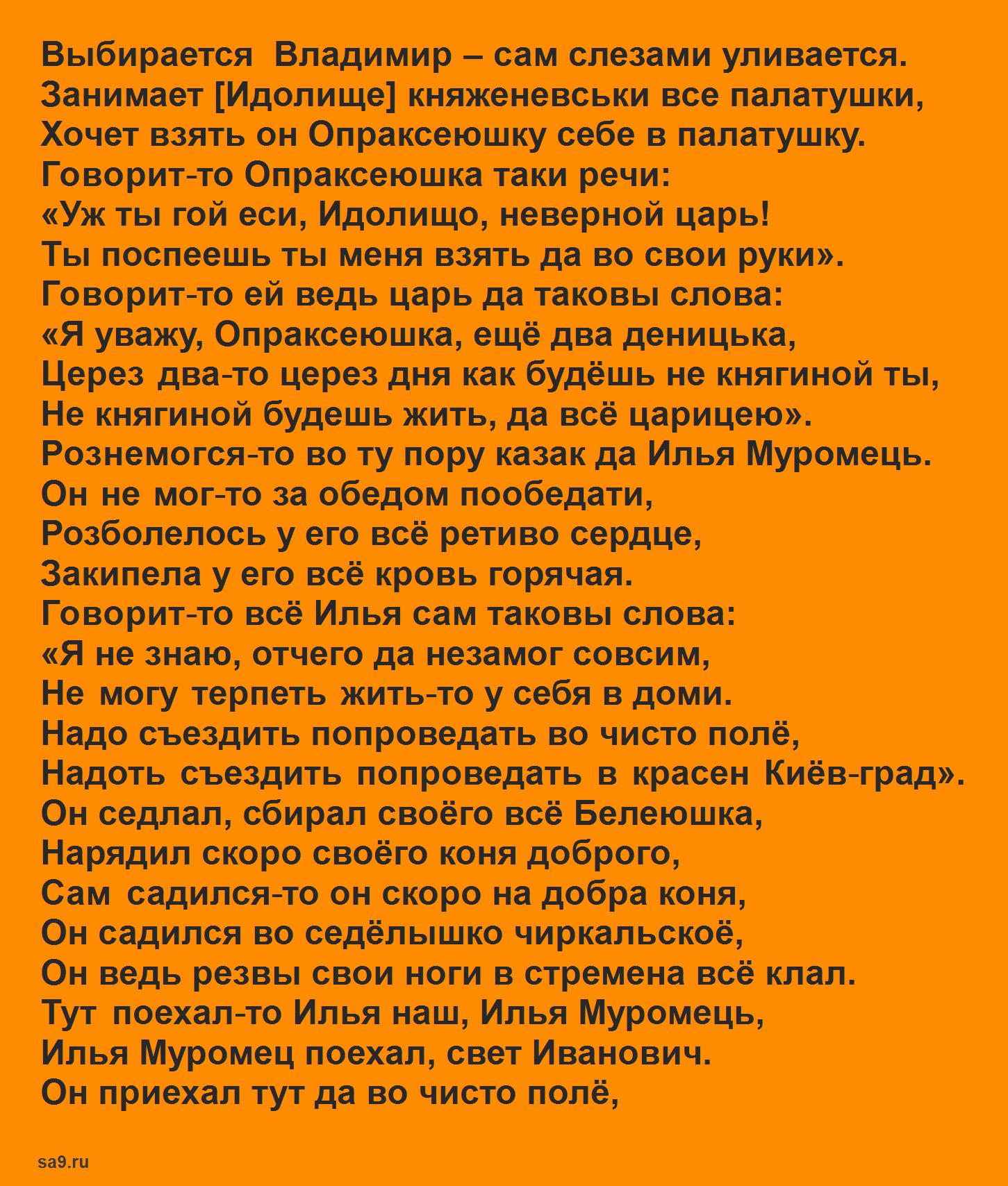 Читать былину - Илья Муромец и Идолище в Киеве, полностью