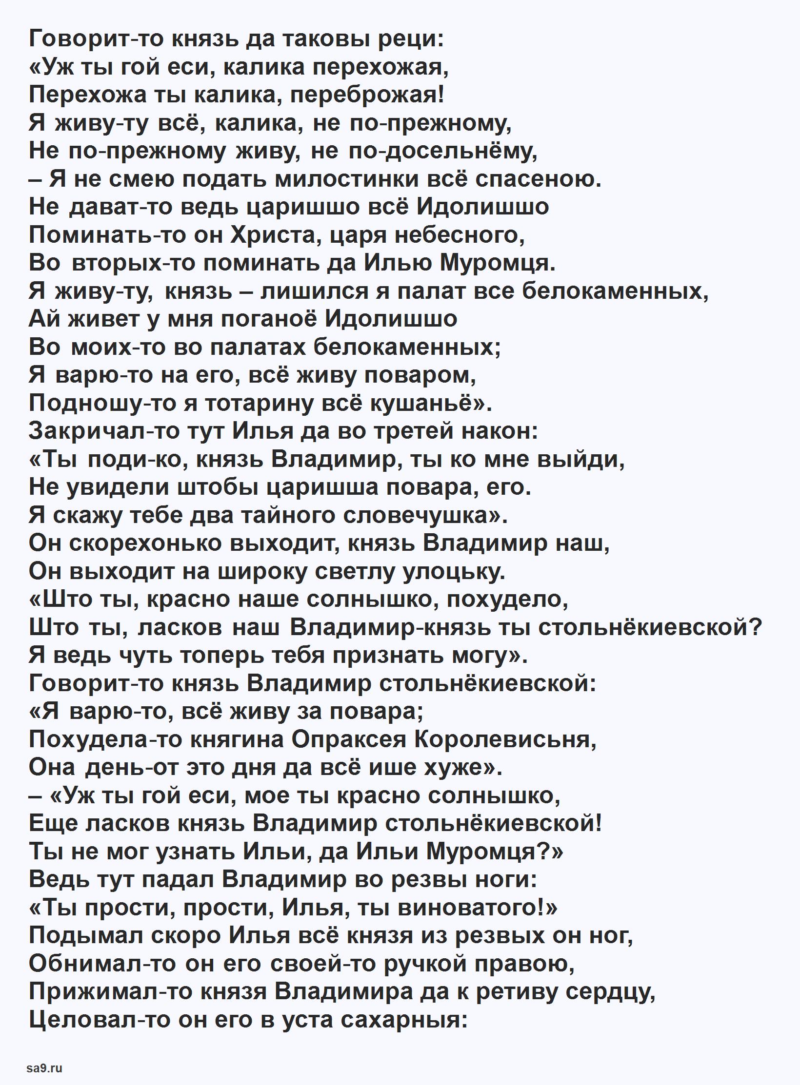 Читать русскую народную былину - Илья Муромец и Идолище в Киеве