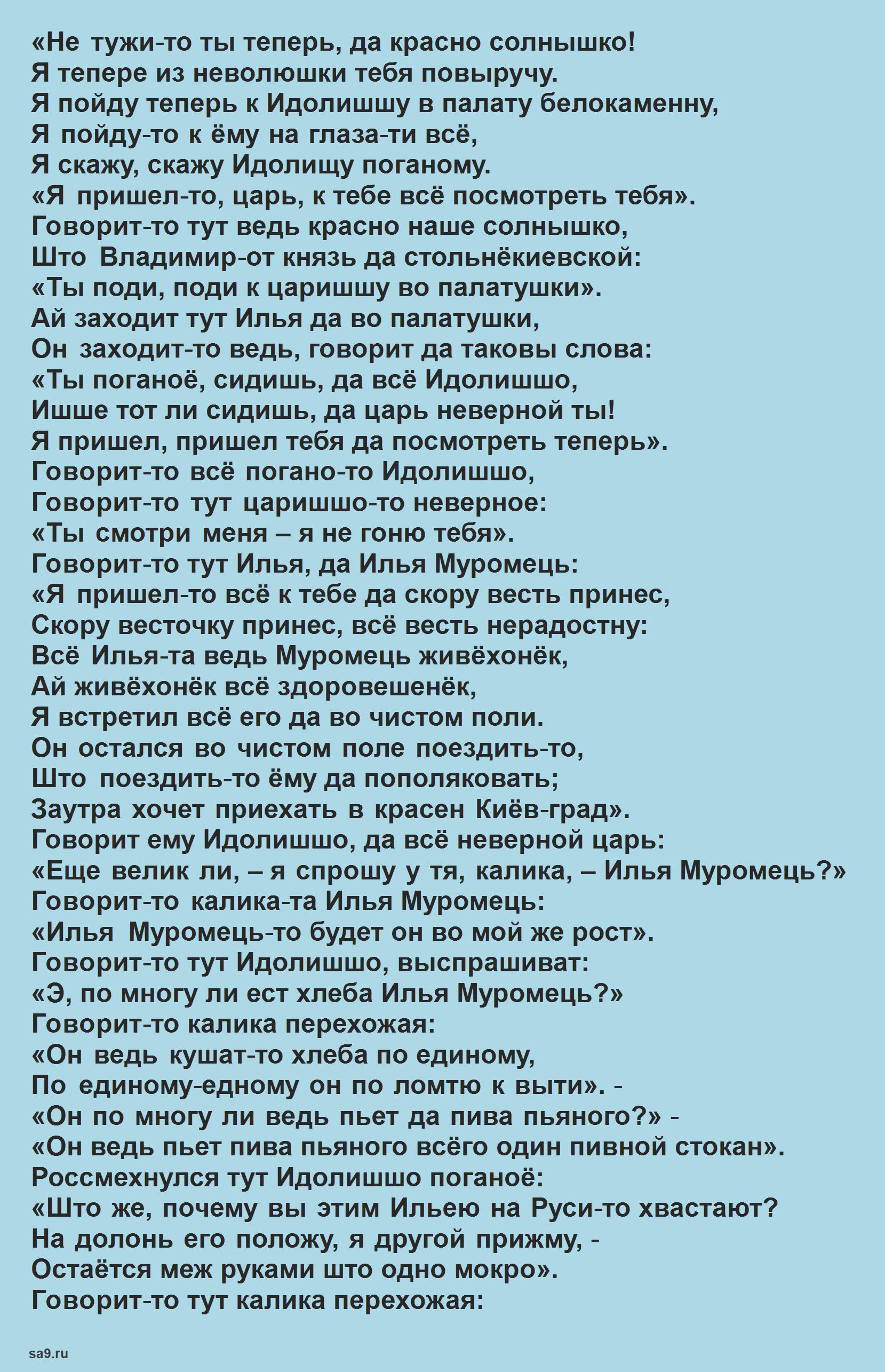 Читать былину - Илья Муромец и Идолище в Киеве