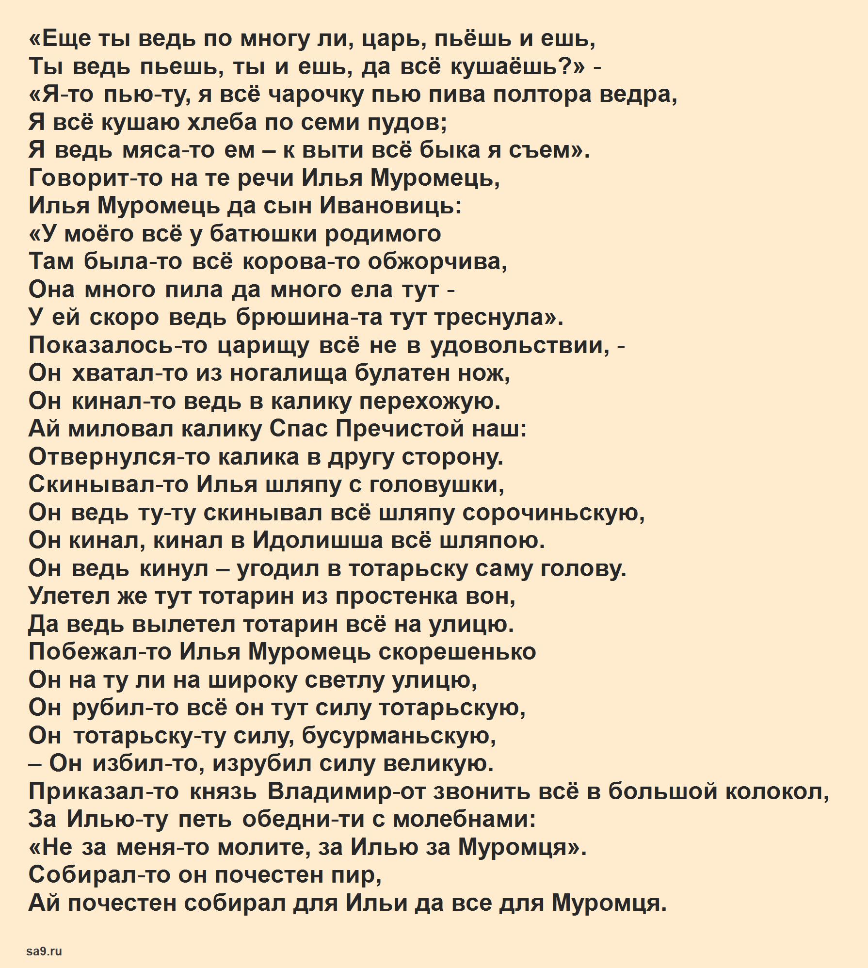 Былина - Илья Муромец и Идолище в Киеве