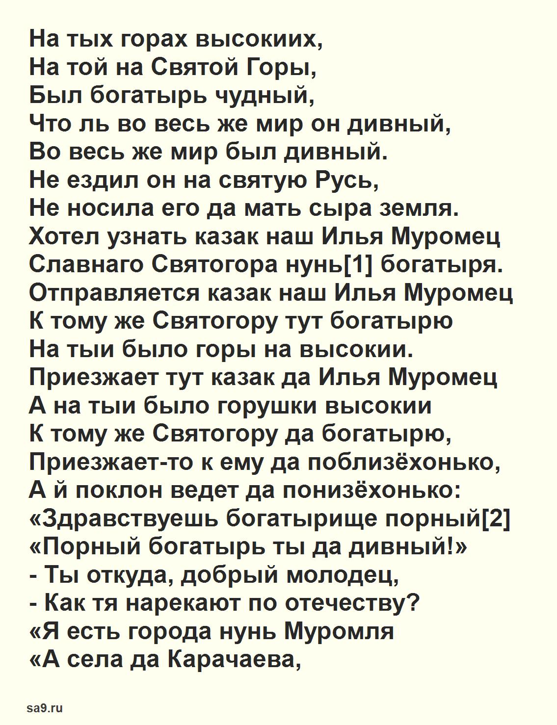 Былина - Илья Муромец и Святогор