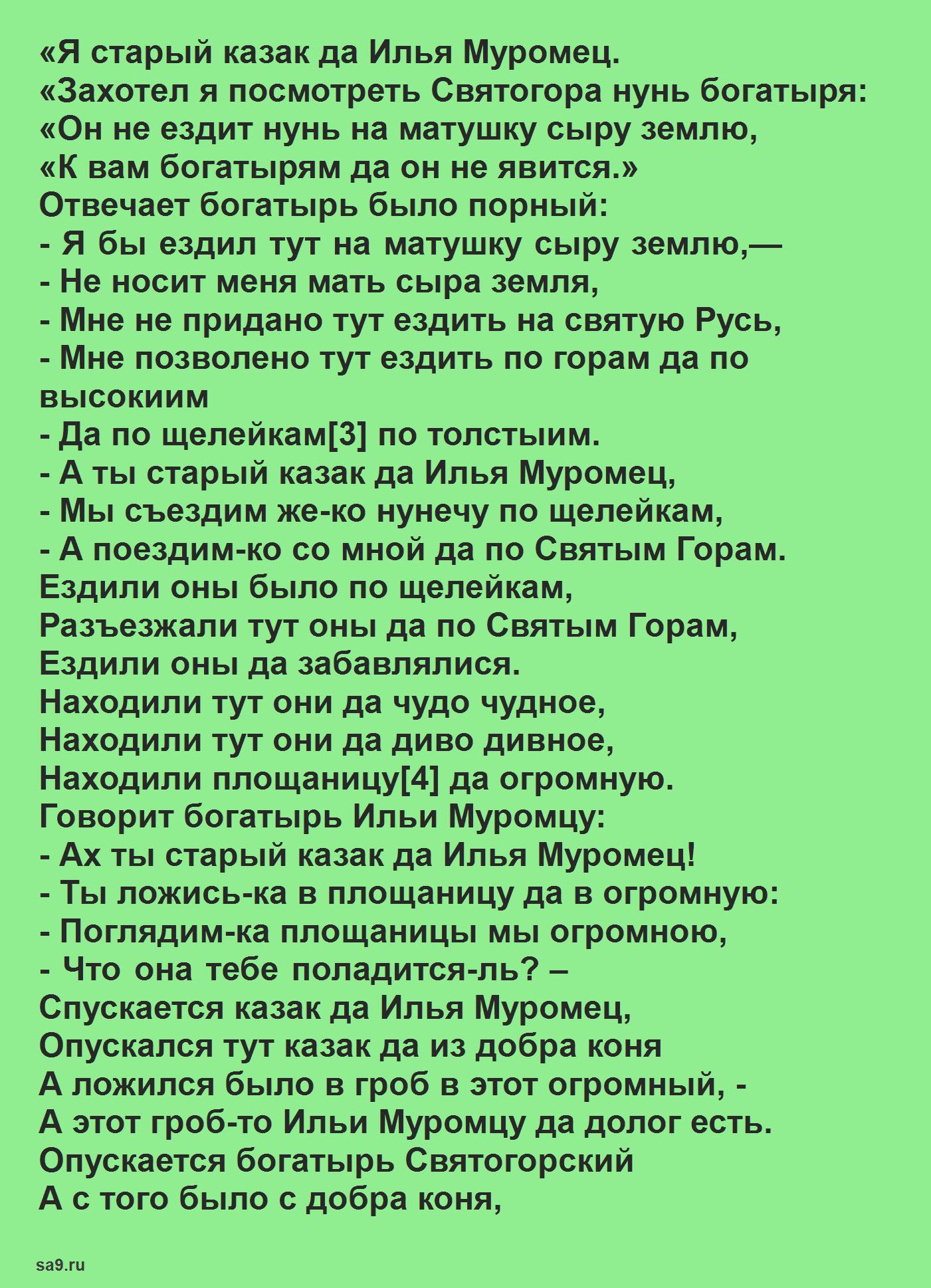 Читаем былину - Илья Муромец и Святогор