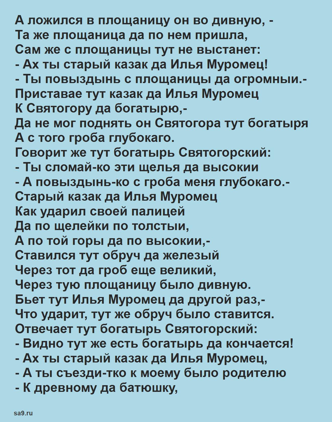 Читаем былину - Илья Муромец и Святогор, полностью