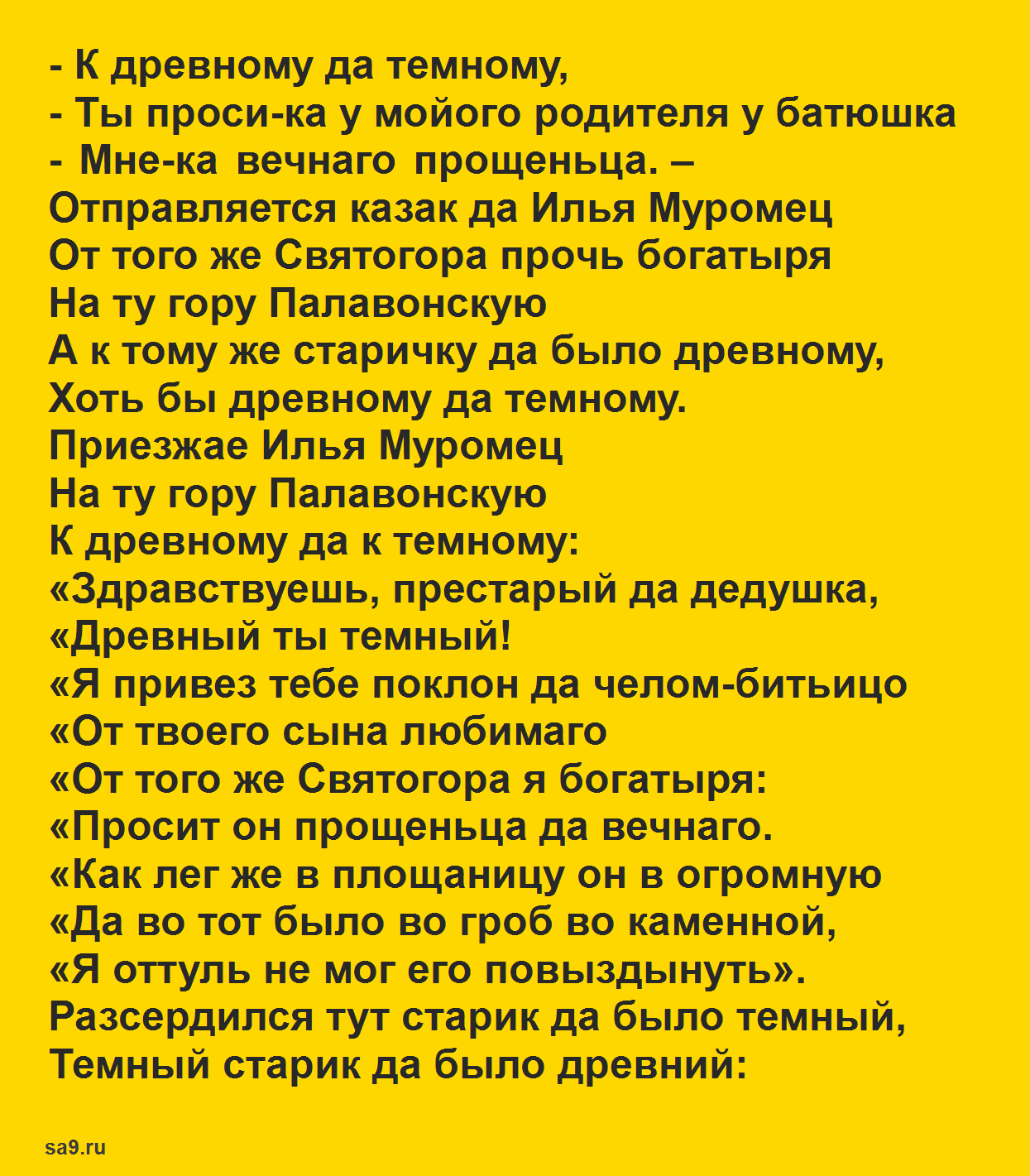 Читаем русскую народную былину - Илья Муромец и Святогор
