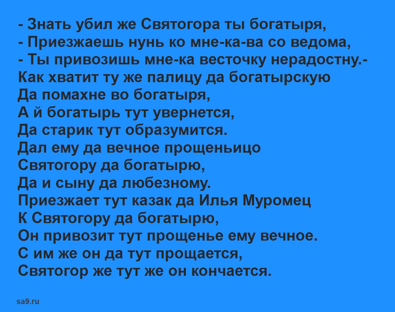 Читаем былину - Илья Муромец и Святогор, полностью бесплатно