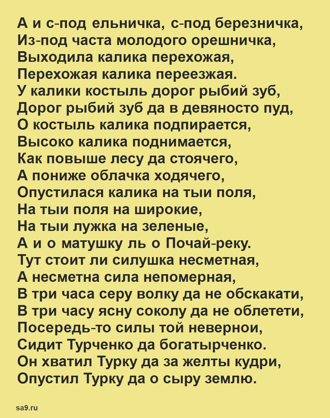 Былина - Калика богатырь