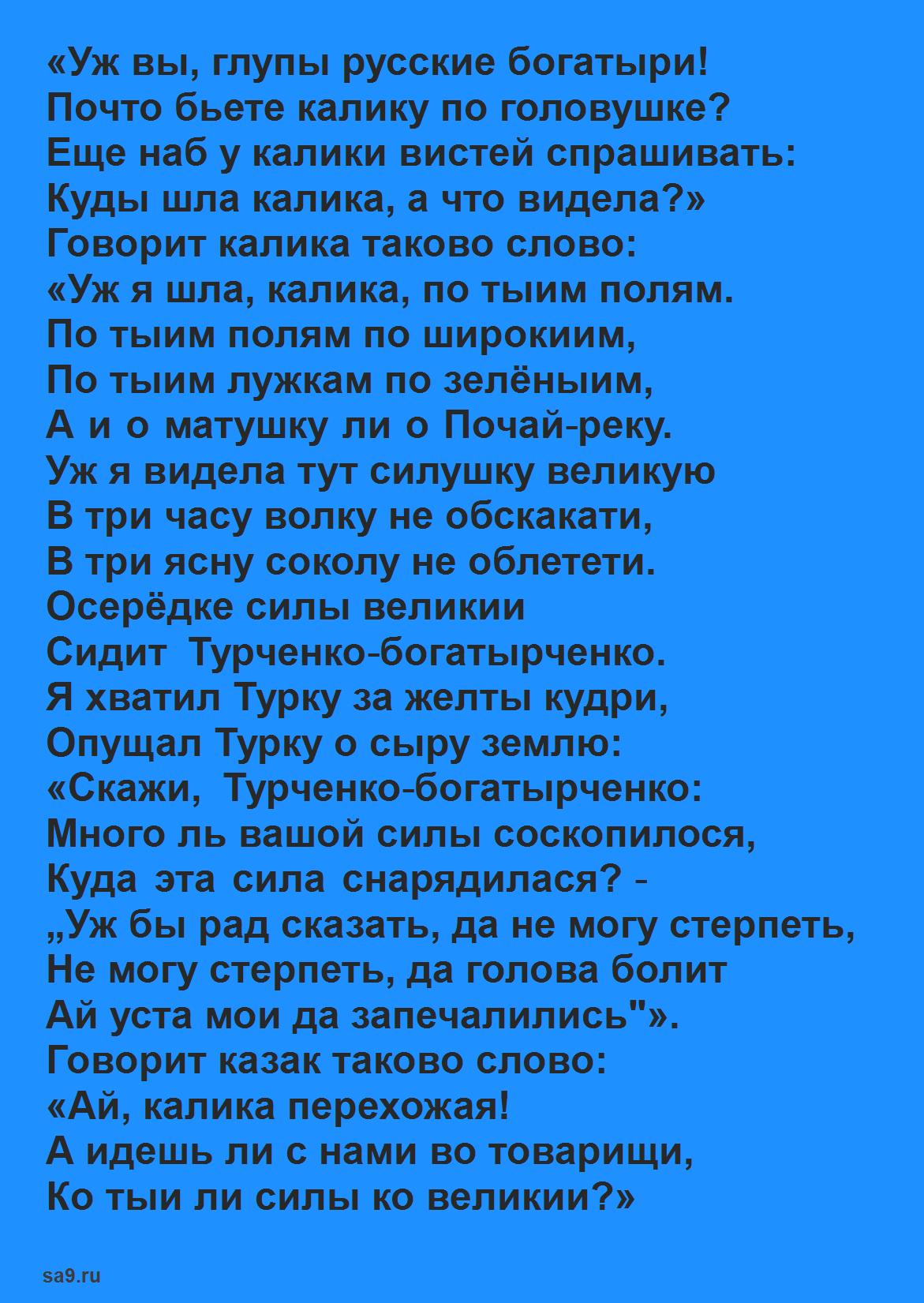 Читать русскую народную былину - Калика богатырь