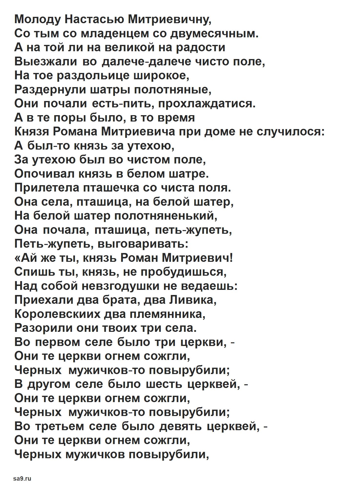 Читать русскую народную былину - Князь Роман и братья Ливики