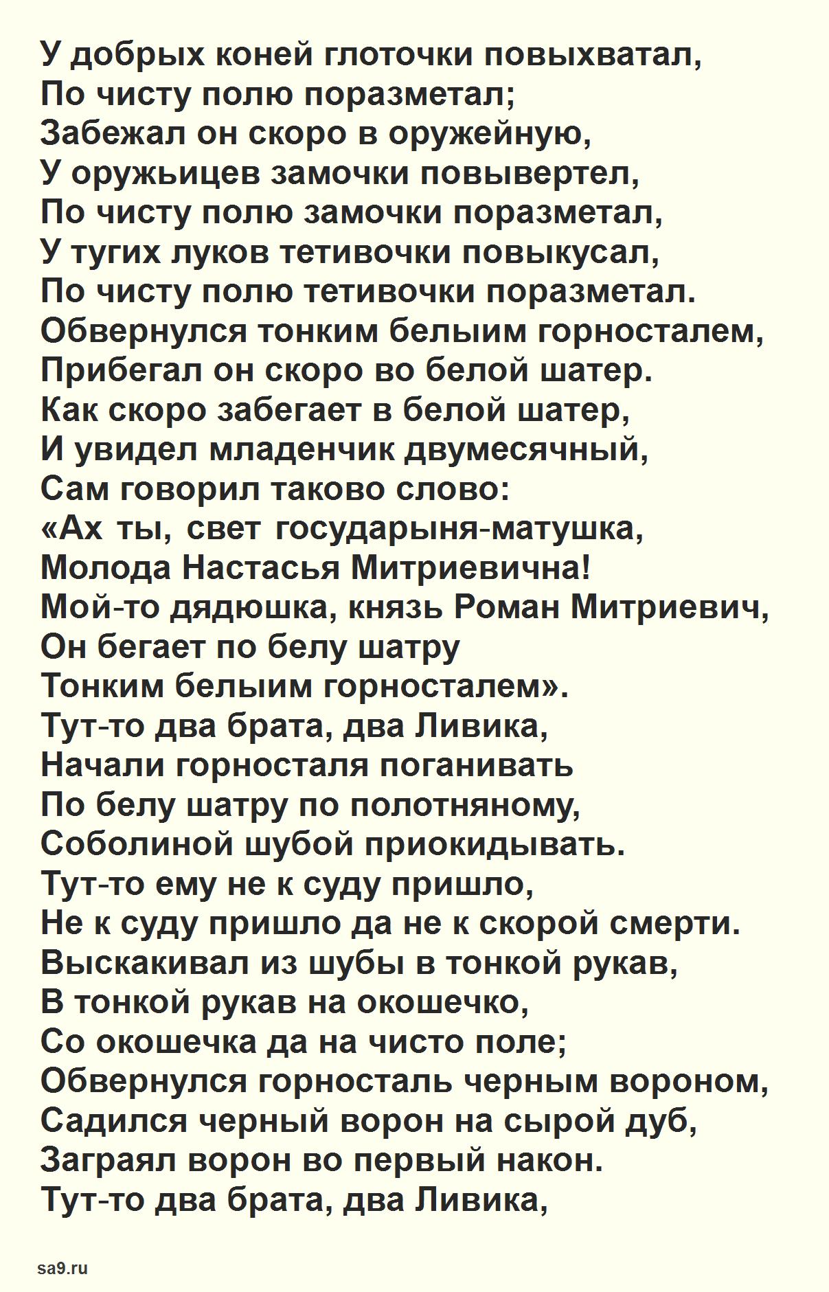 Читаем былину - Князь Роман и братья Ливики, полностью